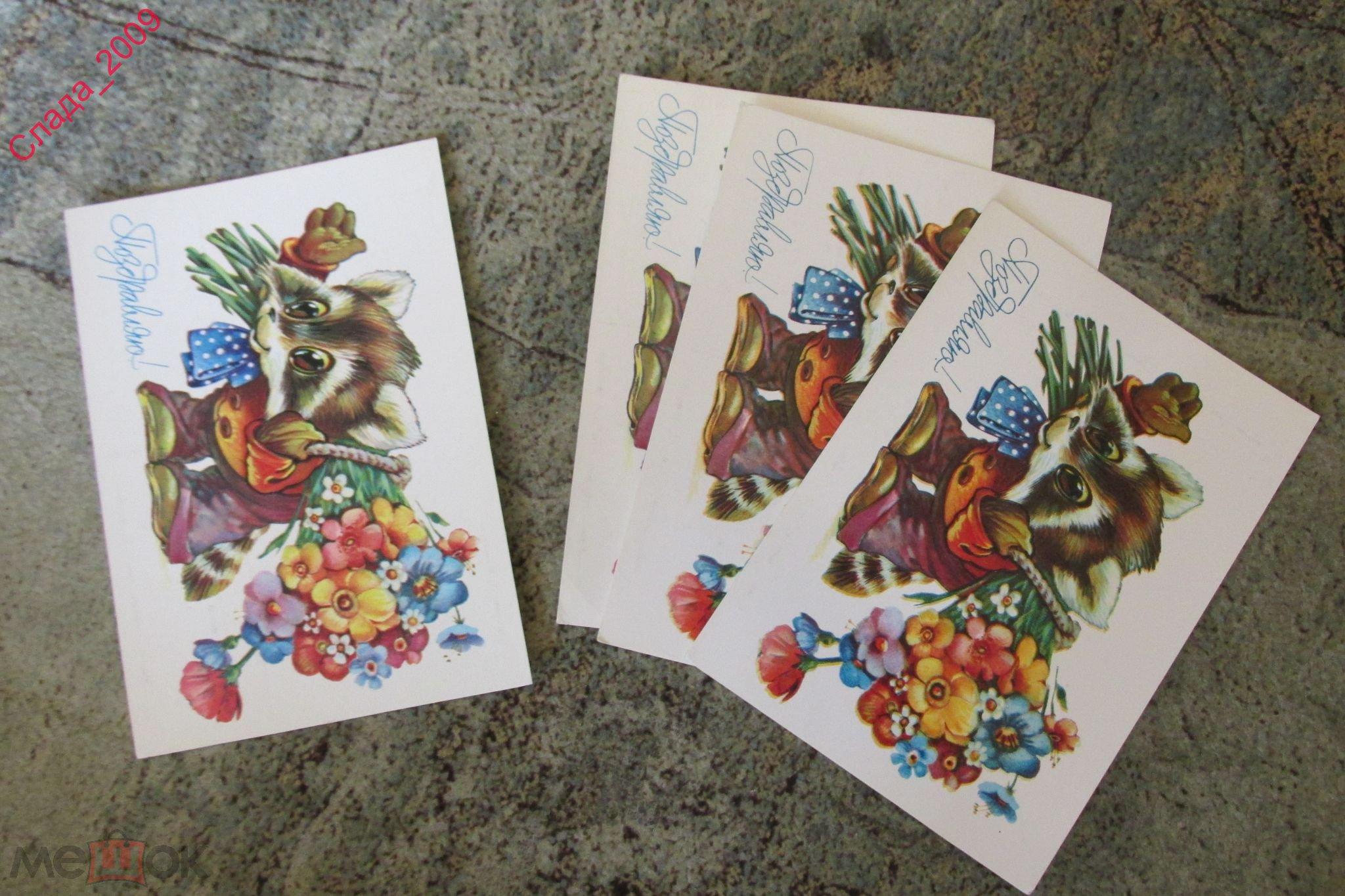 Чистые открытки ссср, поздравления новой работой