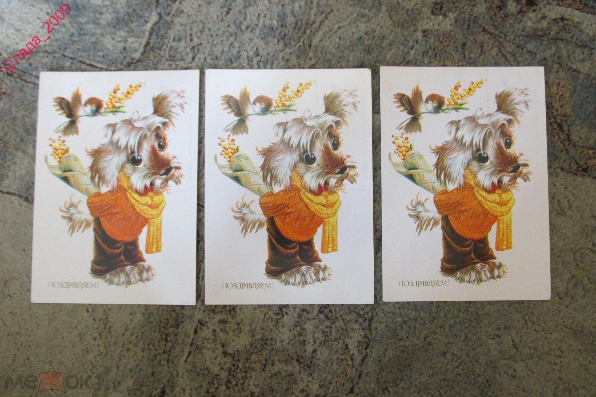 Марта гифки, открытки ссср 1983 цена