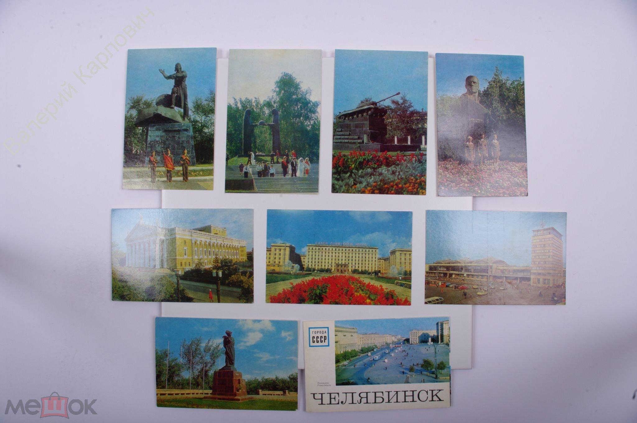 Картинки, открытки город челябинск