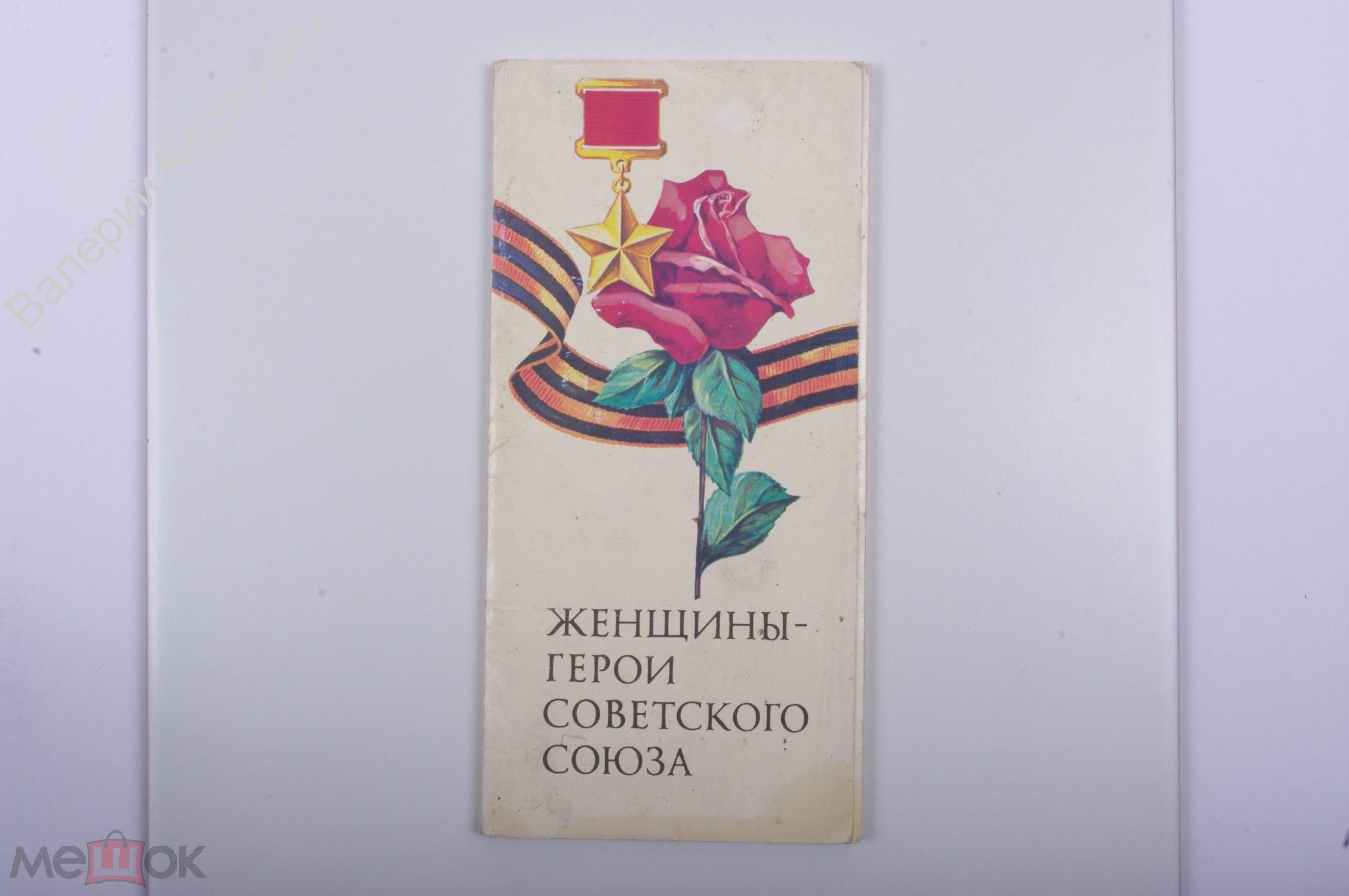 Марта, набор открыток герои советского союза