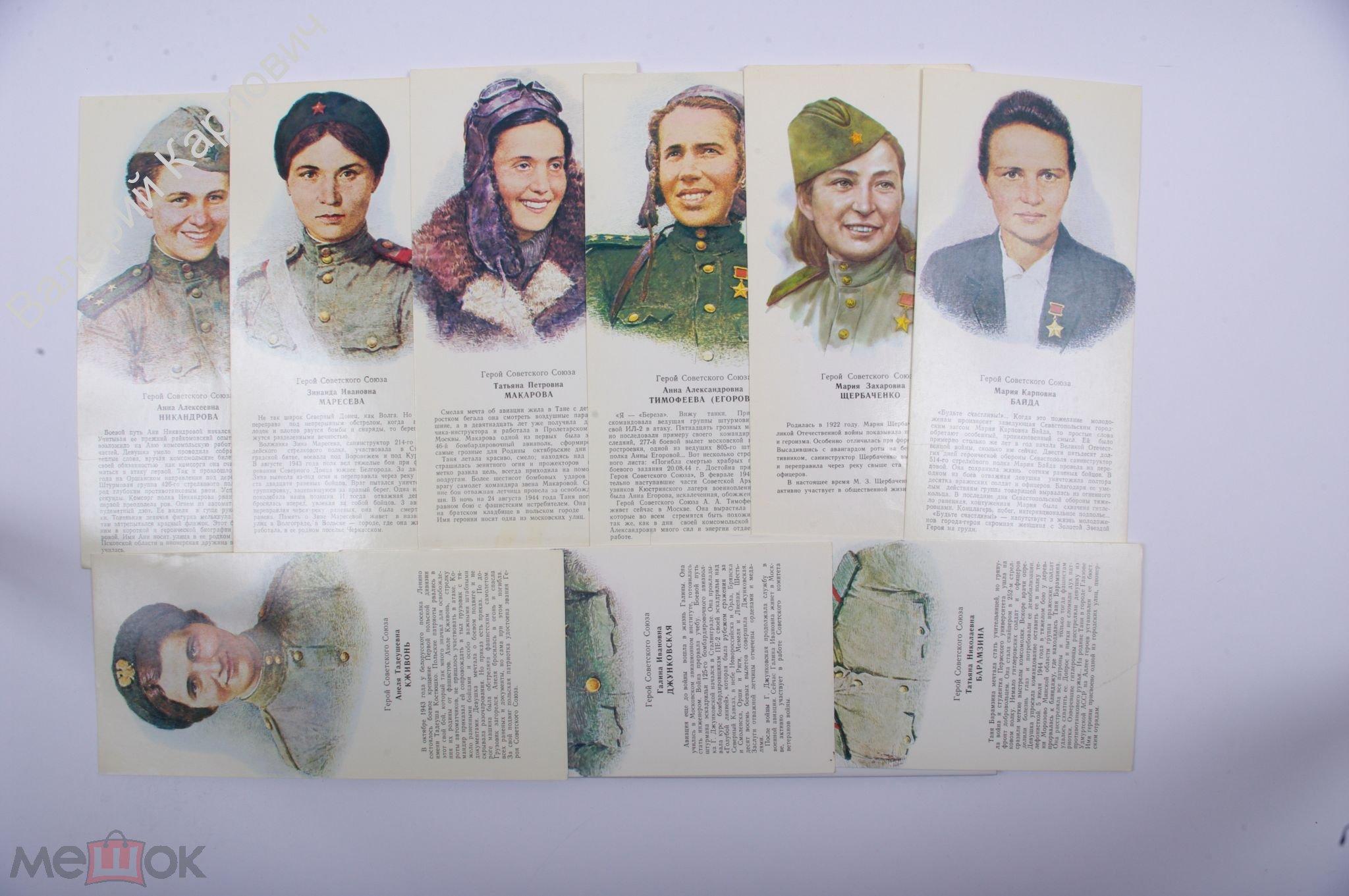 Набор открыток герои советского союза