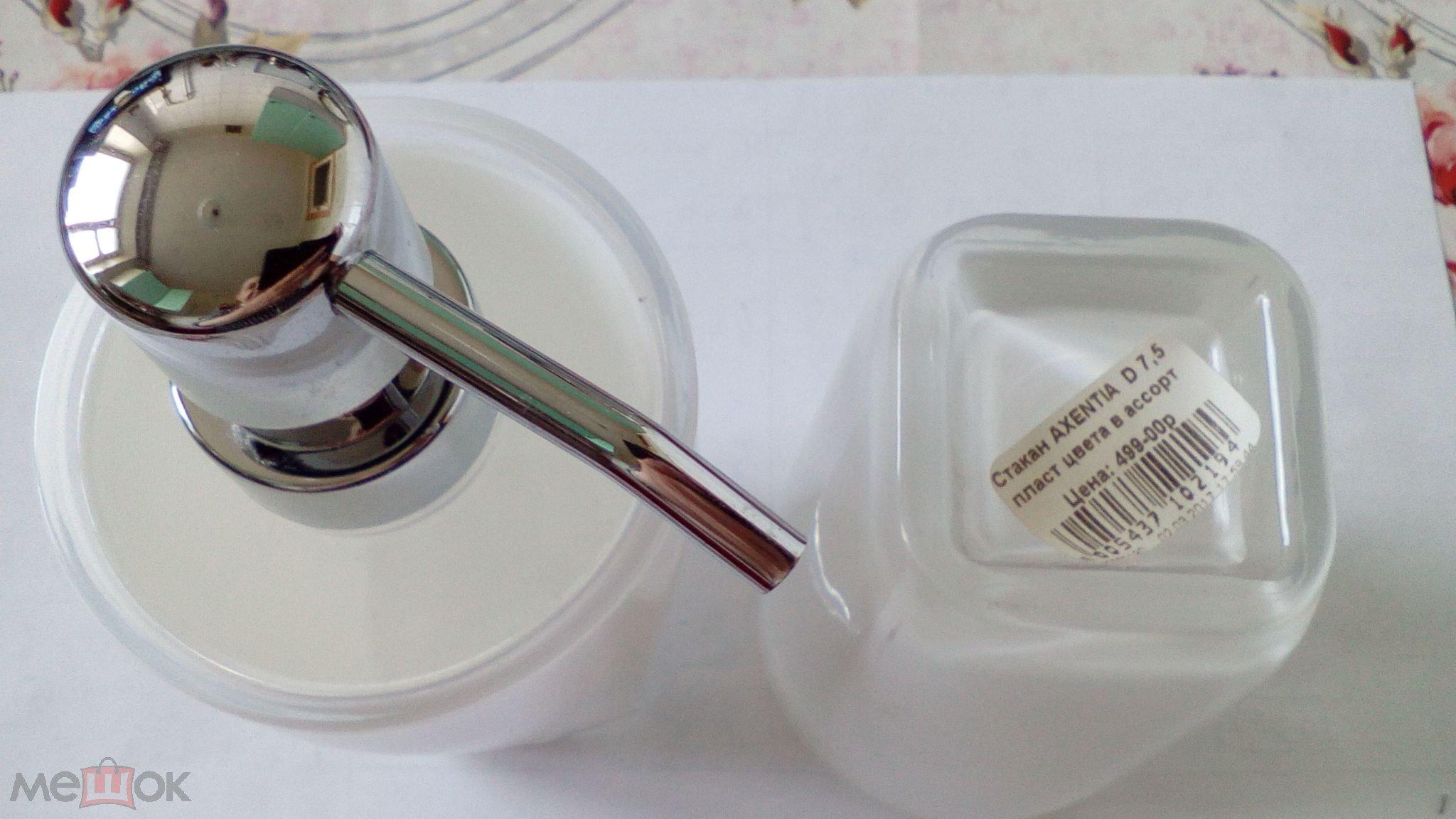 Набор для ванной : дозатор для жидкого мыла и стакан для зубных щёток. Axentia. Германия. НОВЫЙ.