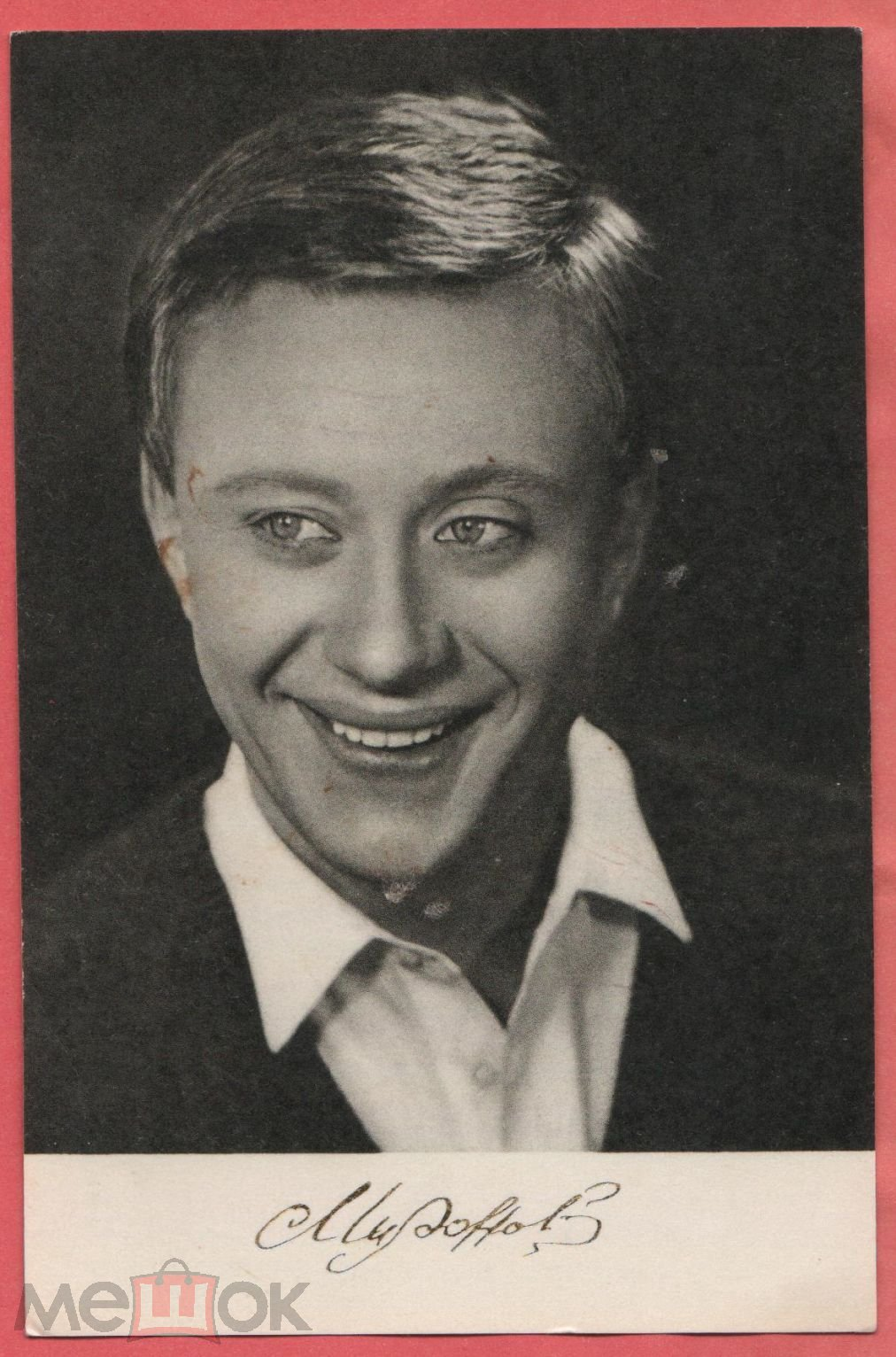 Андрей миронов открытка, акварелью днем рождения