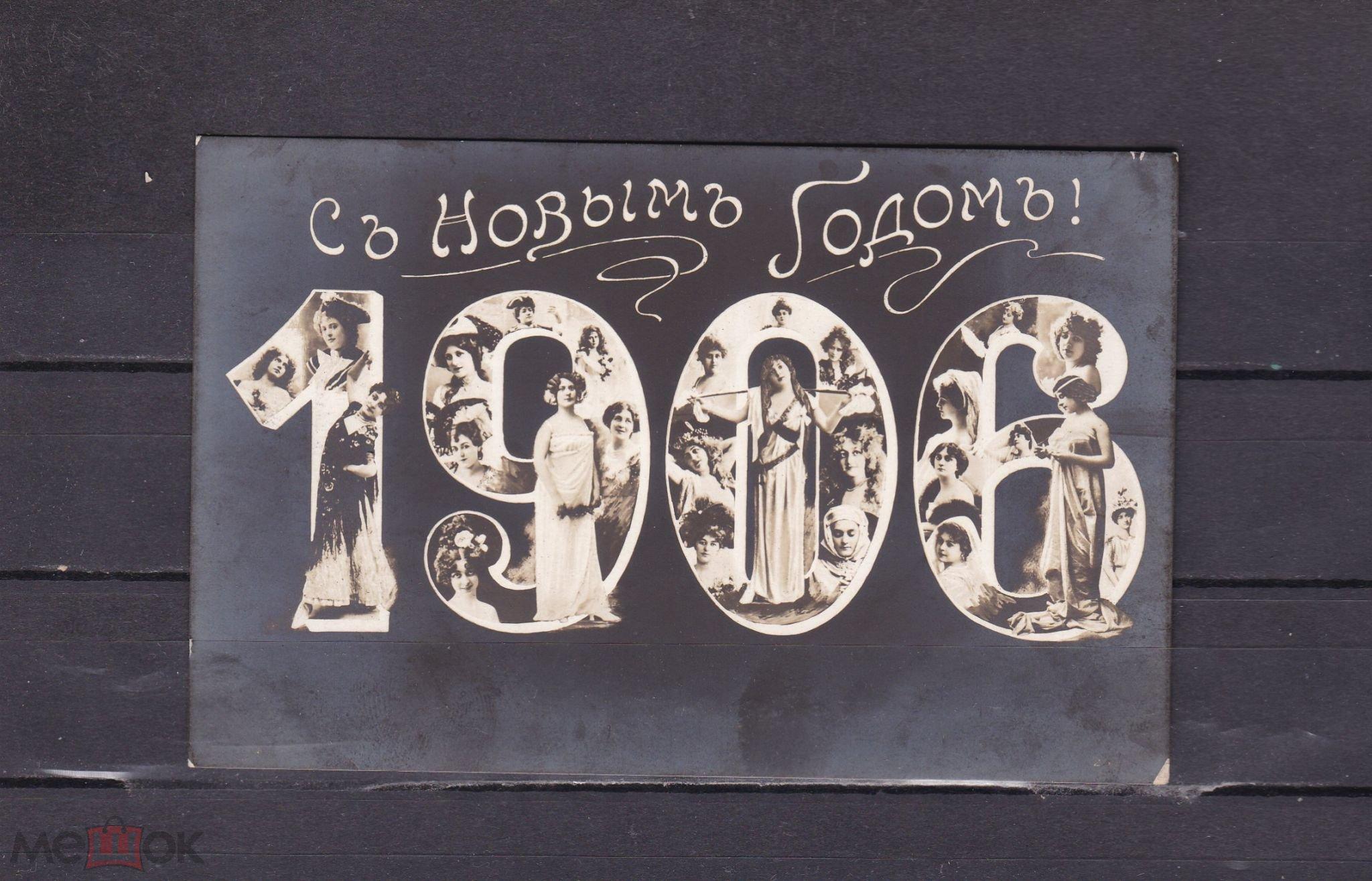 Аукцион открыток 1917 года