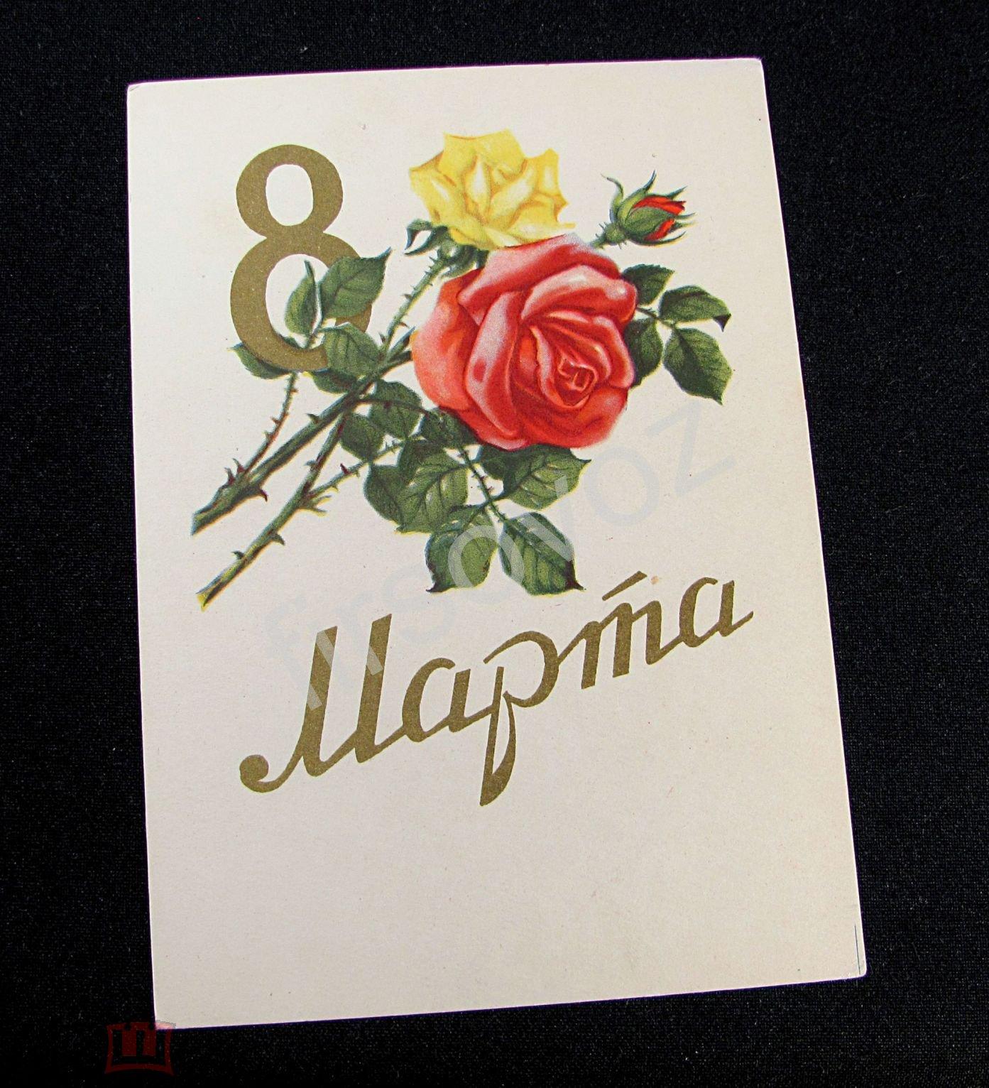 Днем рождения, 1957 открытки