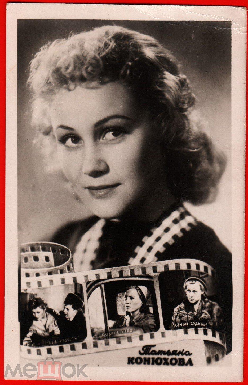 Открытки прозе, актрисы советского кино открытки