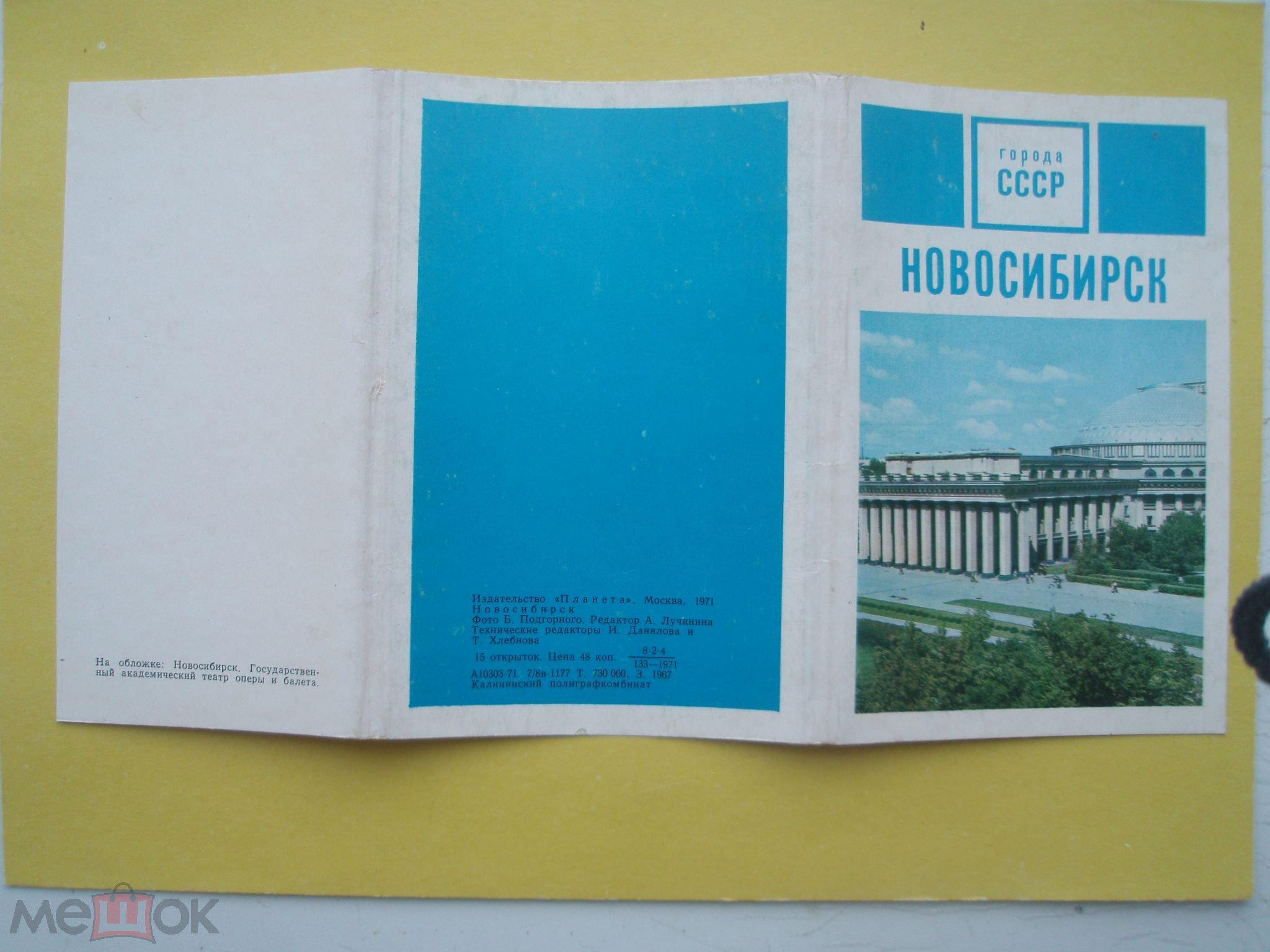 Анимации, новосибирск набор открыток