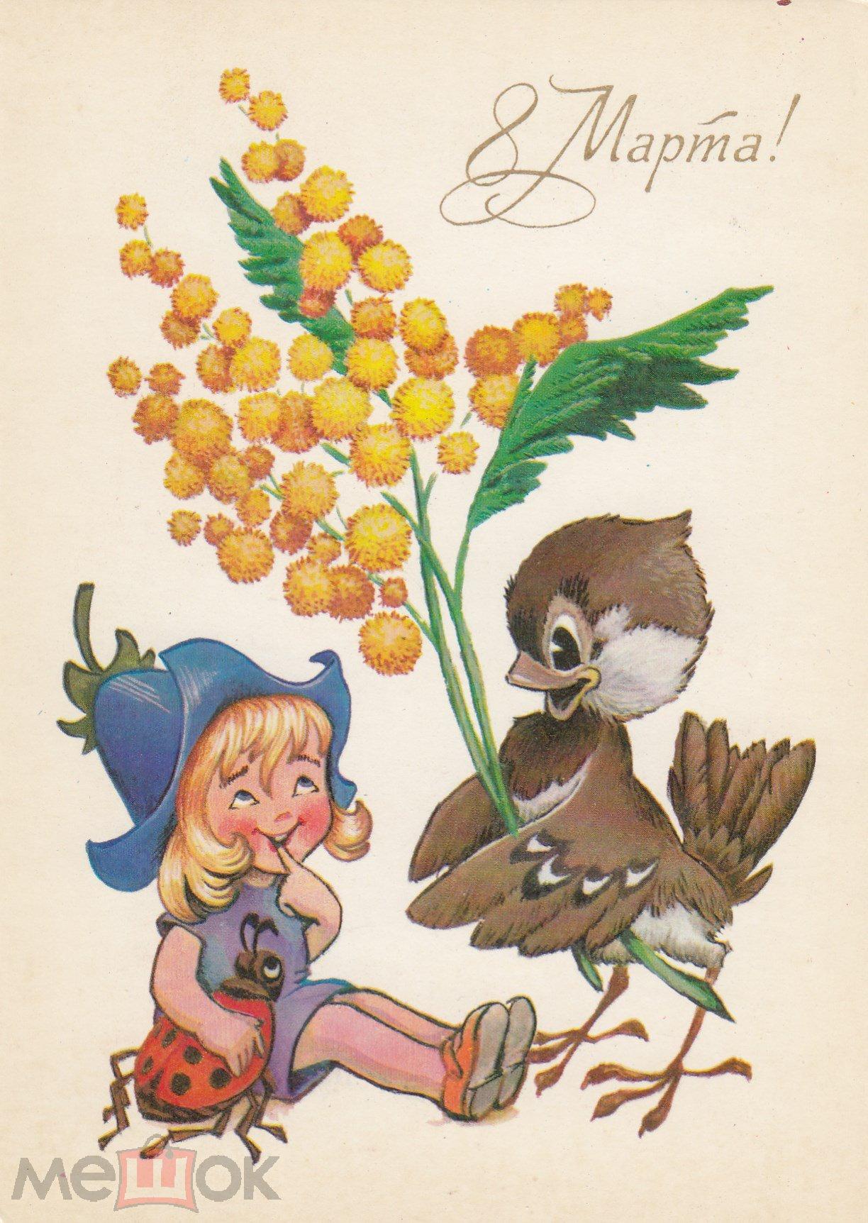 Советские открытки любимой, прикольный краб