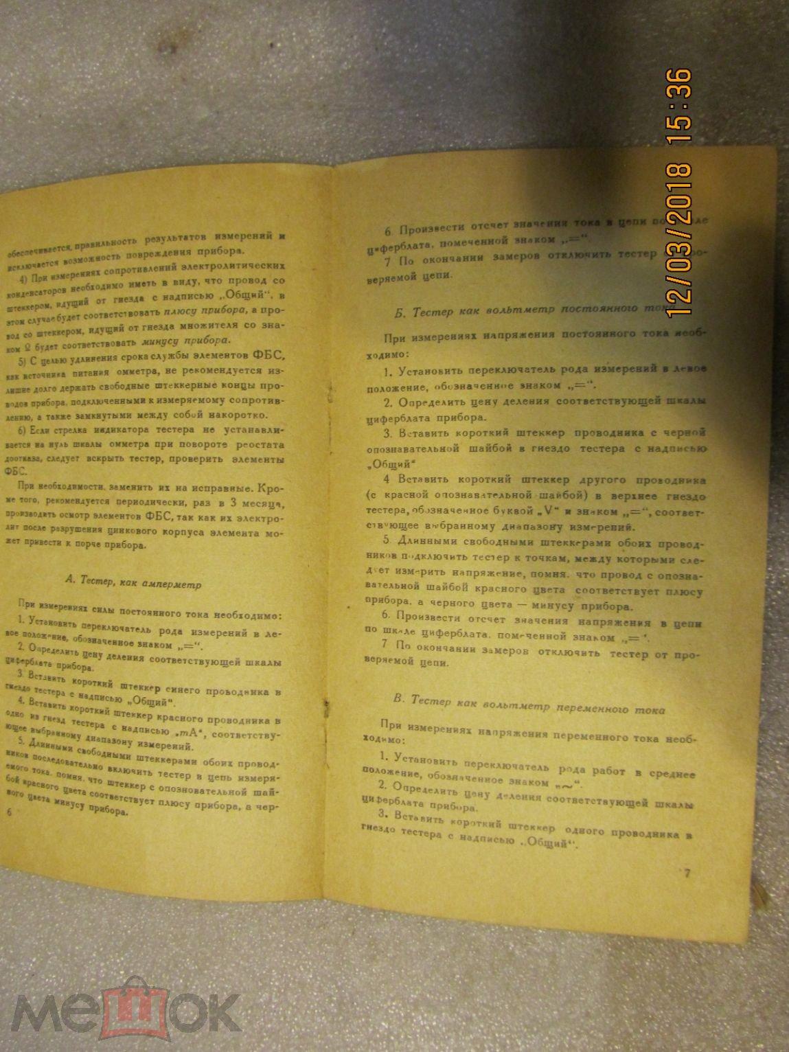 Краткое описание инструкция по эксплуатации тестер тт-1 1959 ссср.