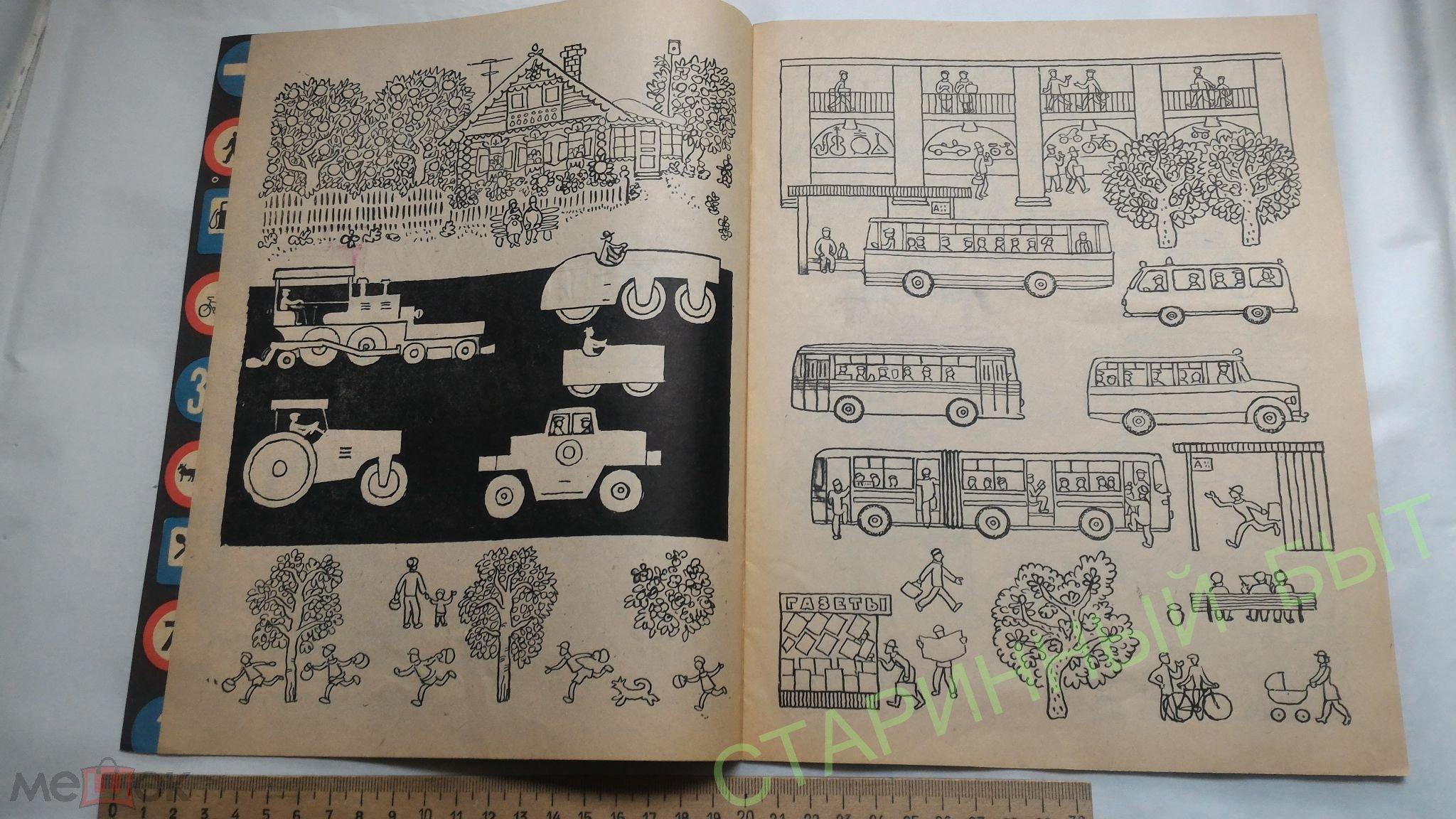 наш гараж книжка раскраска транспорт авто машинки автотранспорт ссср