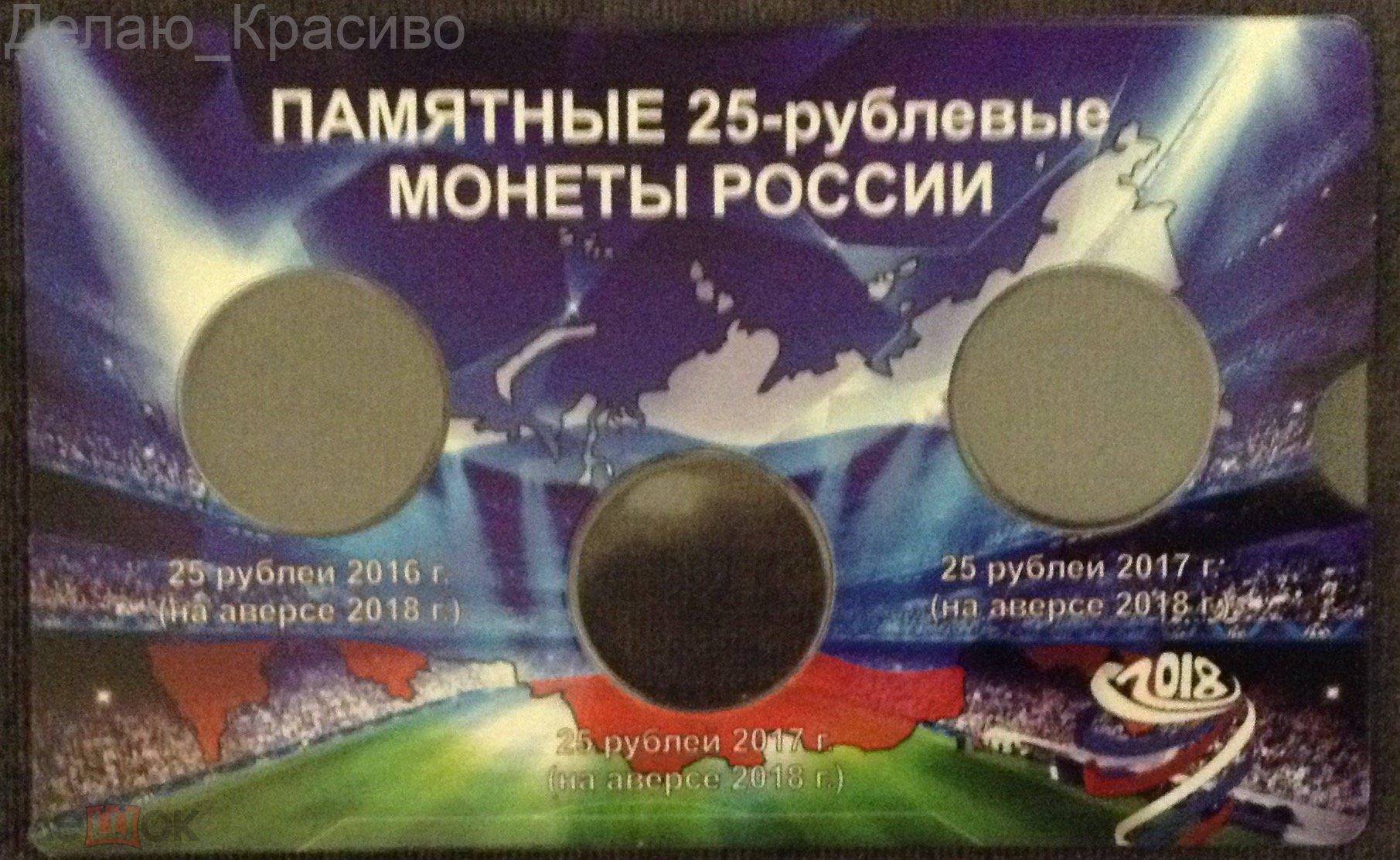 Афоризмы прикольные, открытка для монеты 25 рублей 2016 г футбол 2018