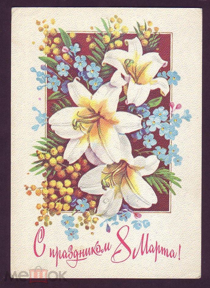 Открытки на 8 марта с цветами лилиями, открытки шарами