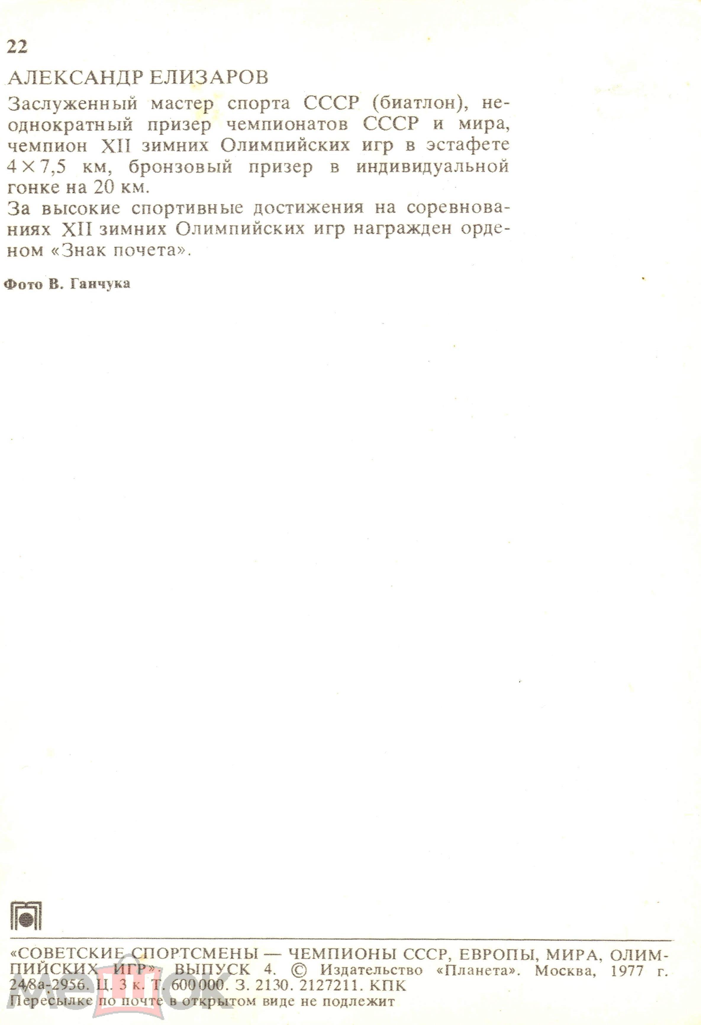 СССР Александр Елизаров - чемпион XII зимних Олимпийских игр, биатлон.  Открытка 1977 года