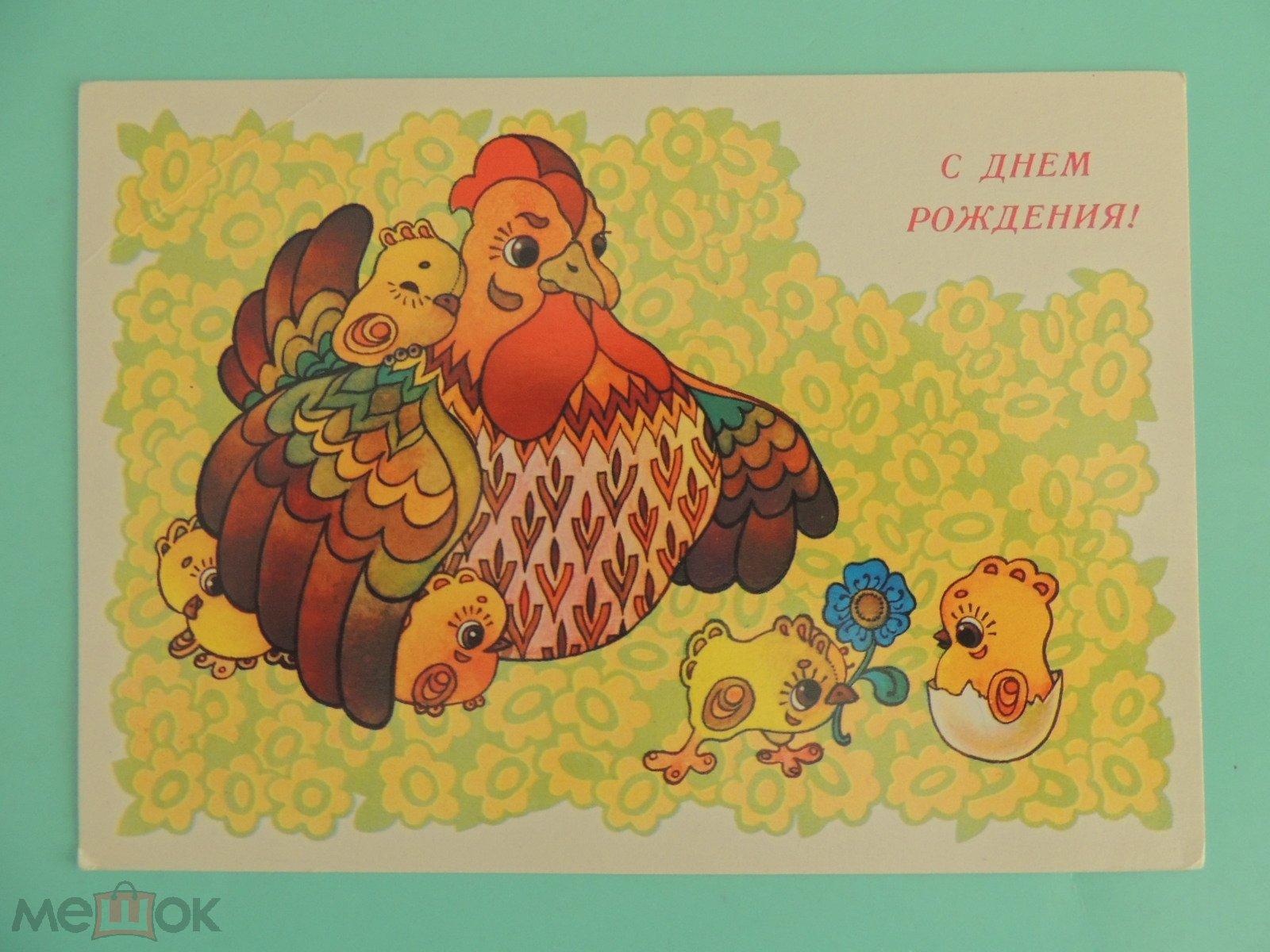С днем рождения по литовски открытка, для молодожен