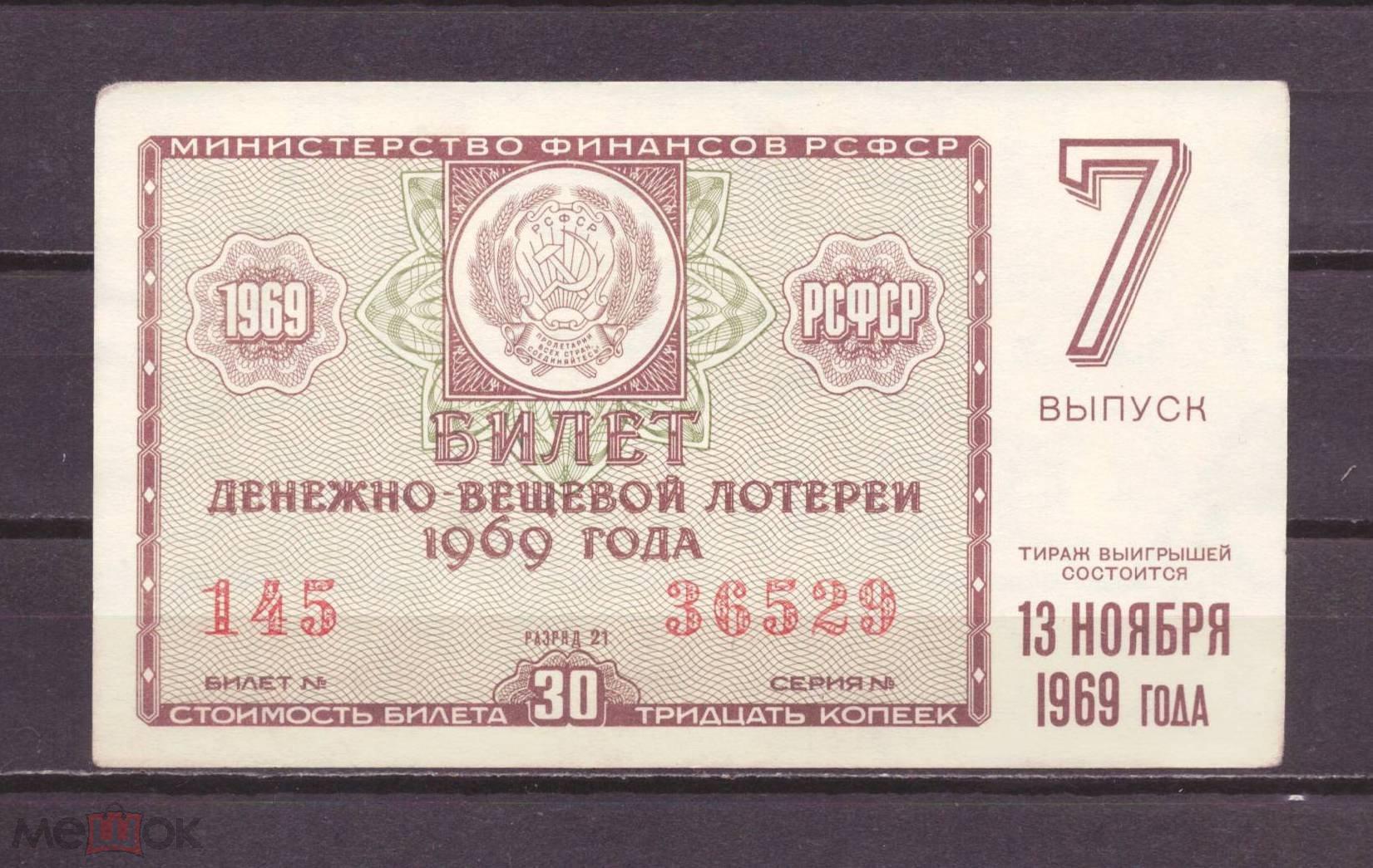 официальный сайт лотерейные билеты в вавада