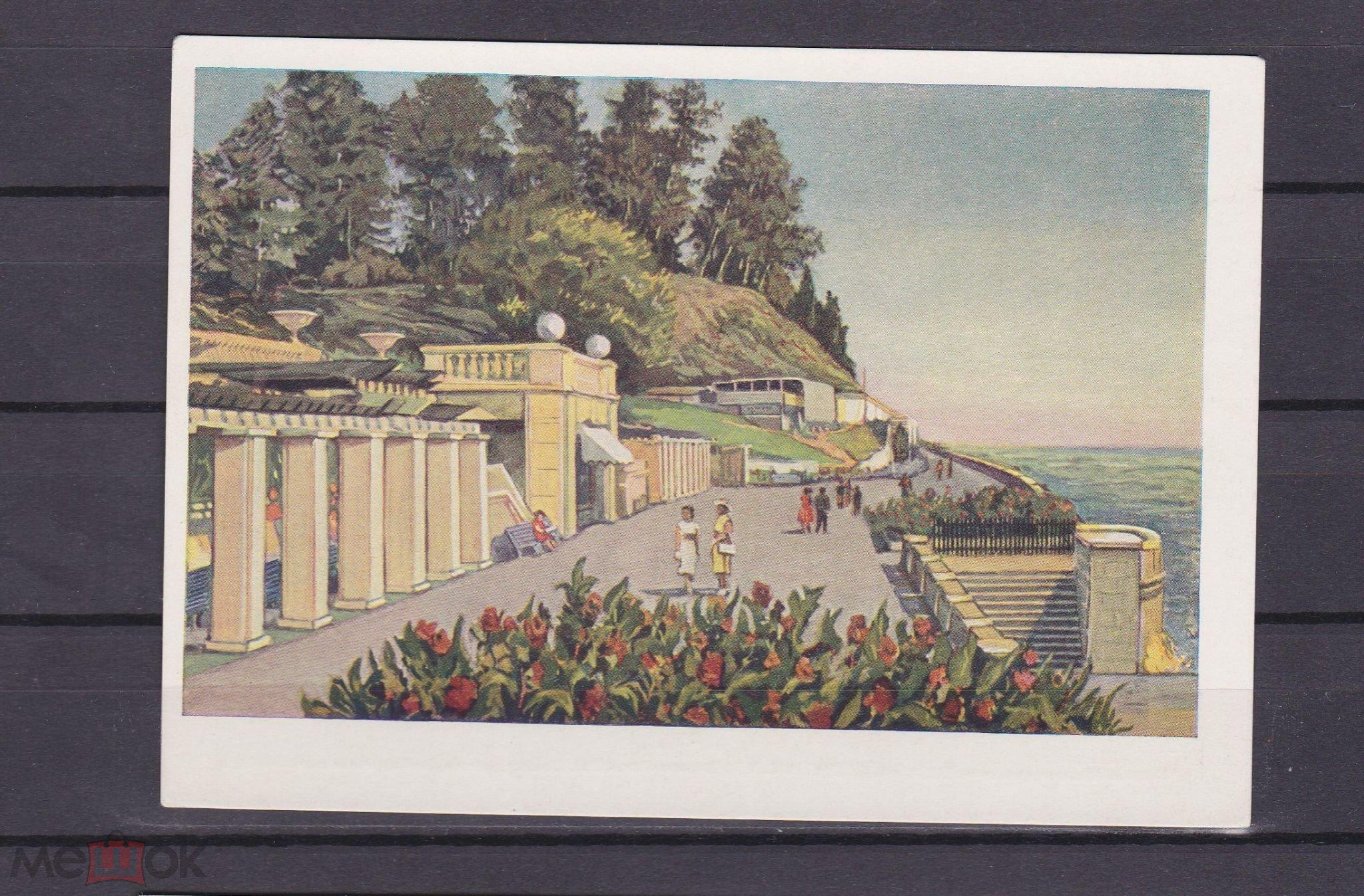 Поздравление, советские открытки сочи