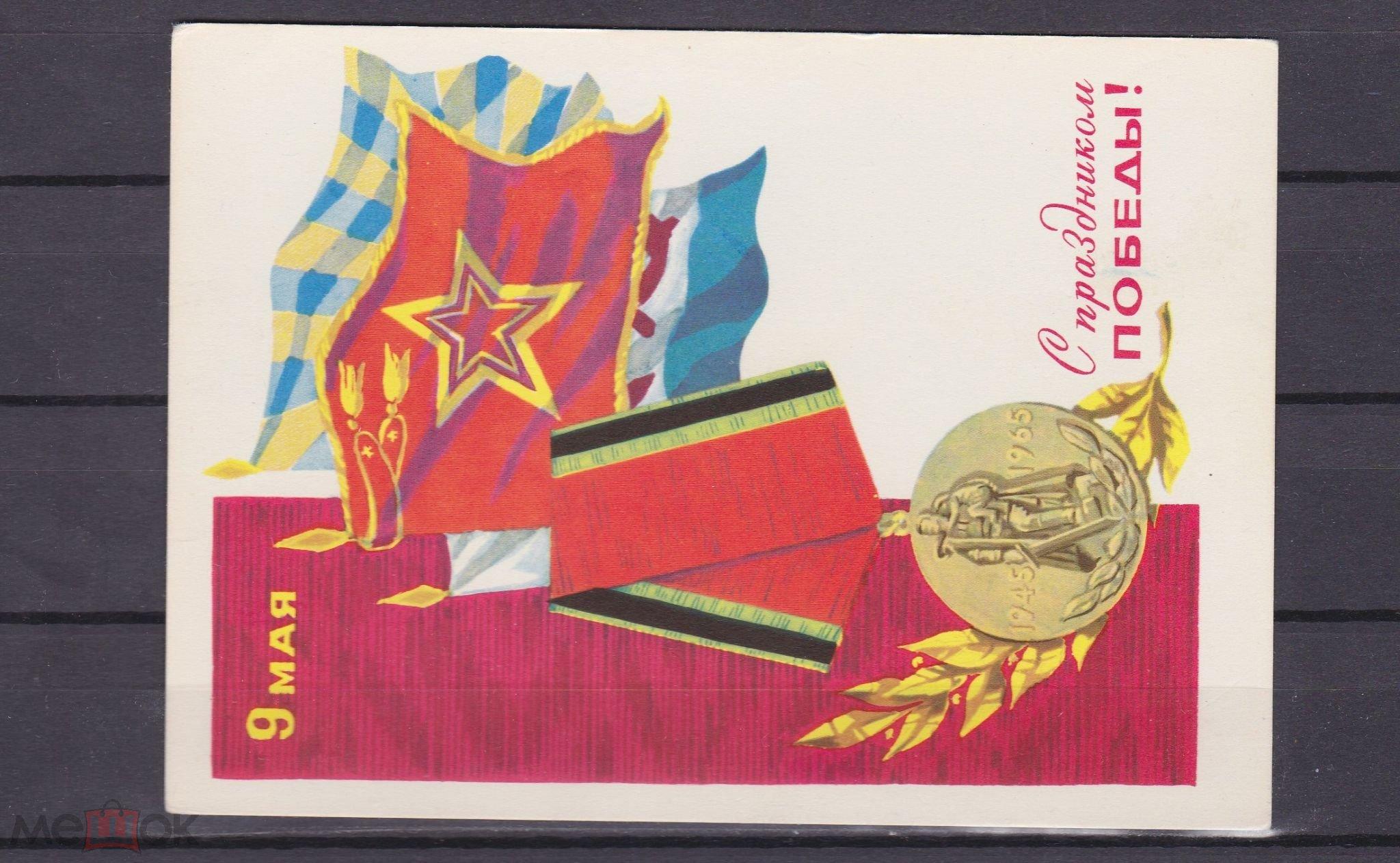 Улыбнись мое, советская открытка 1966