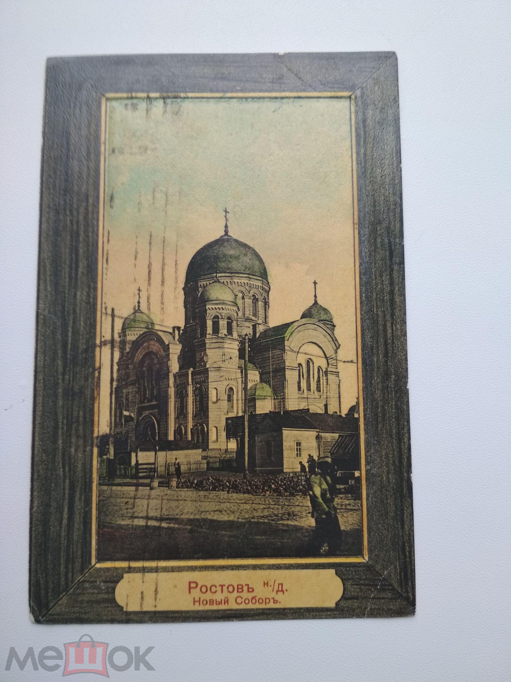 Старинные открытки дона