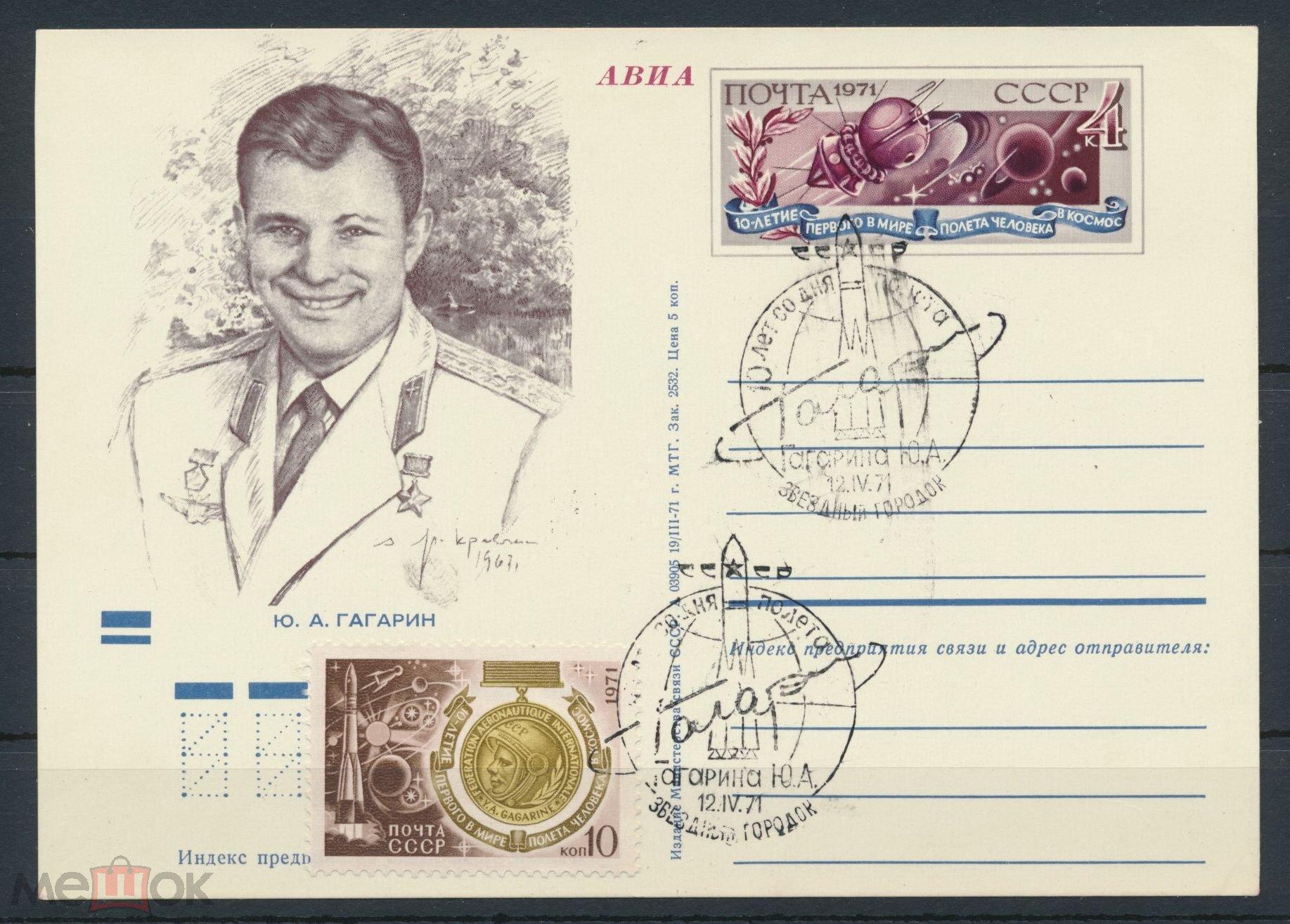 Почтовая открытка гагарина