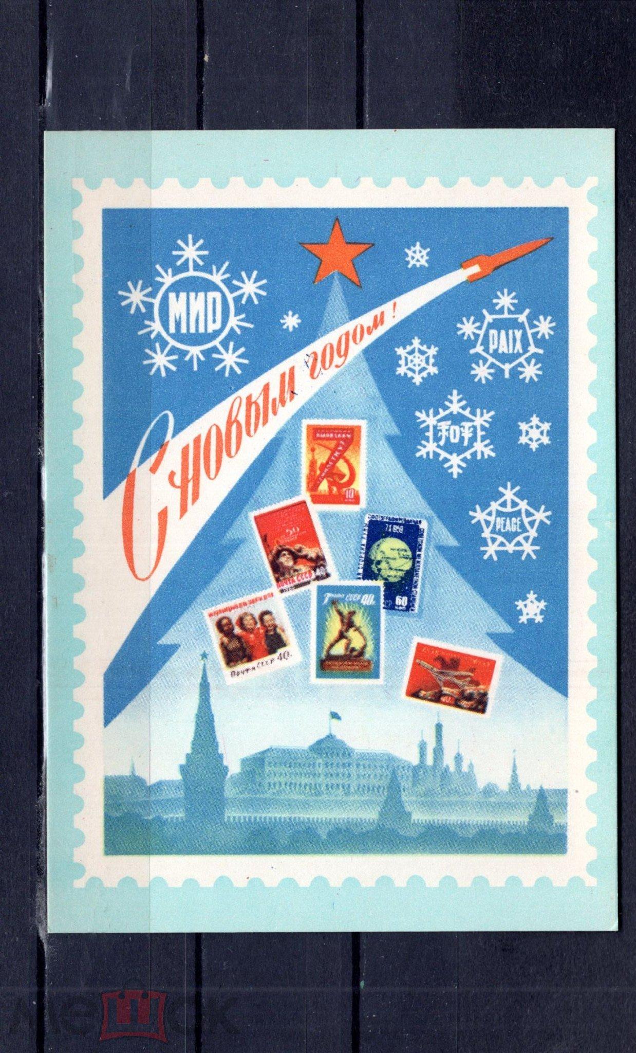 Цены на почтовые открытки ссср, картинки никита вращающаяся