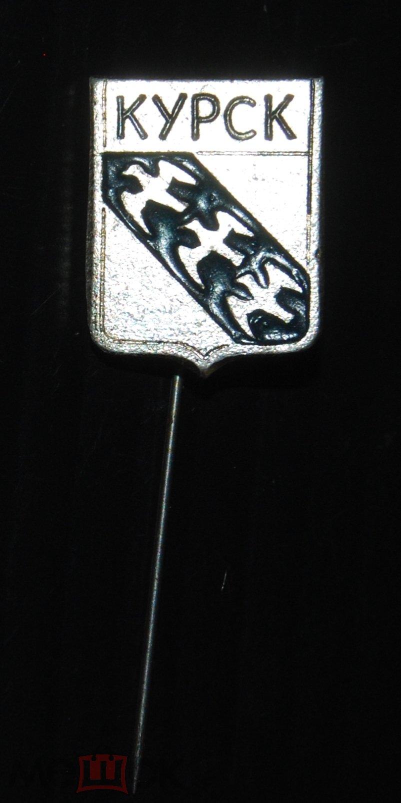 9.30) гербы : КУРСК  2