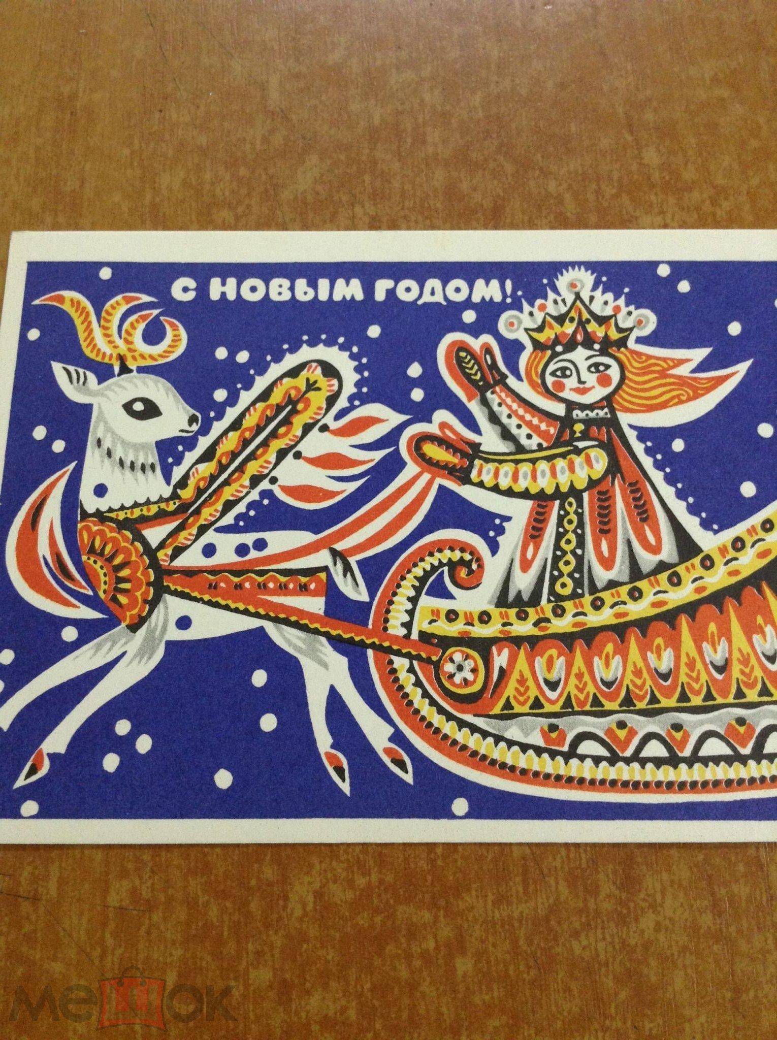 С новым 1968 годом открытка, дню матери