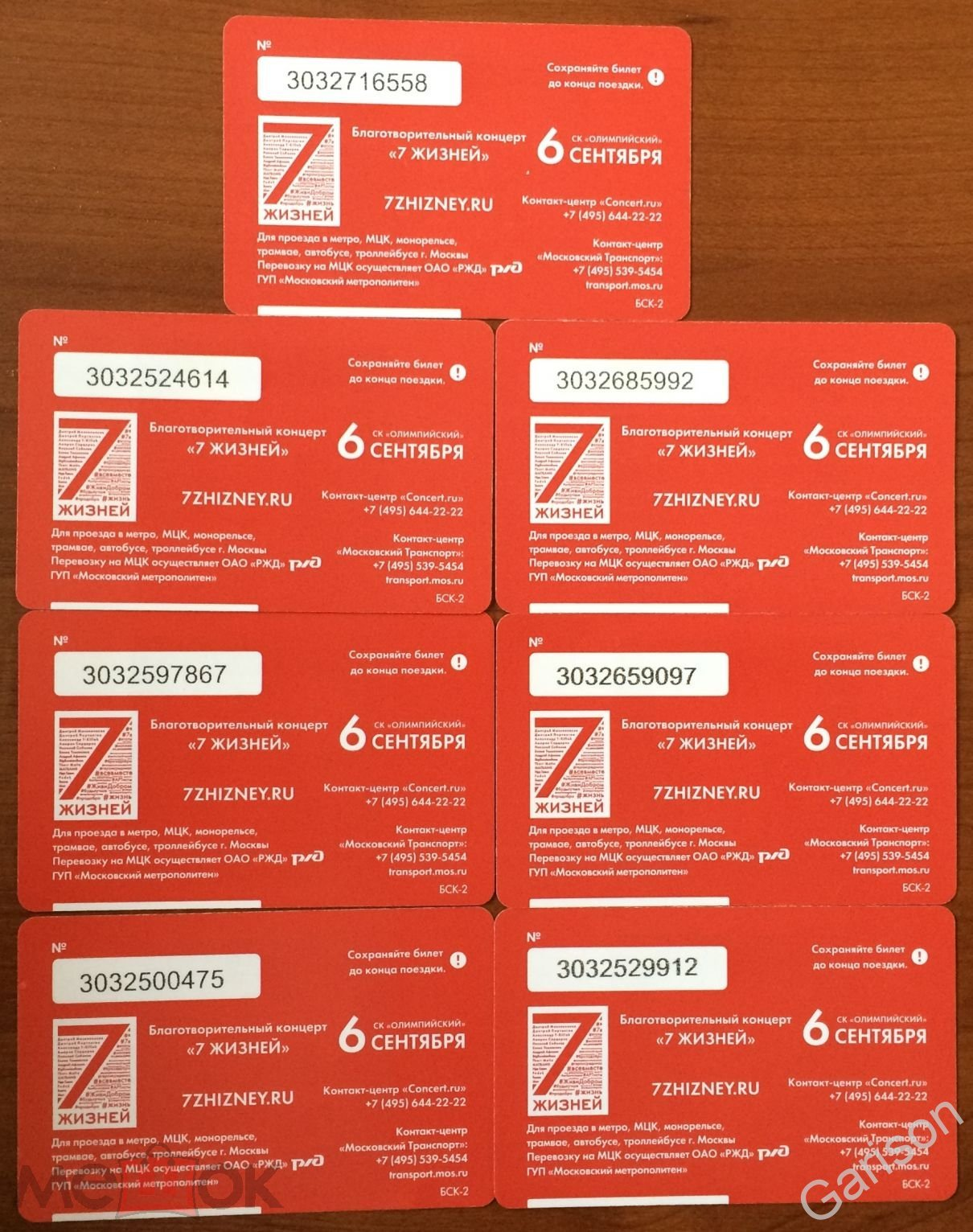 Билет Метро Единый Благотворительный концерт 7 жизней 6 сентября Полный комплект 13 штук