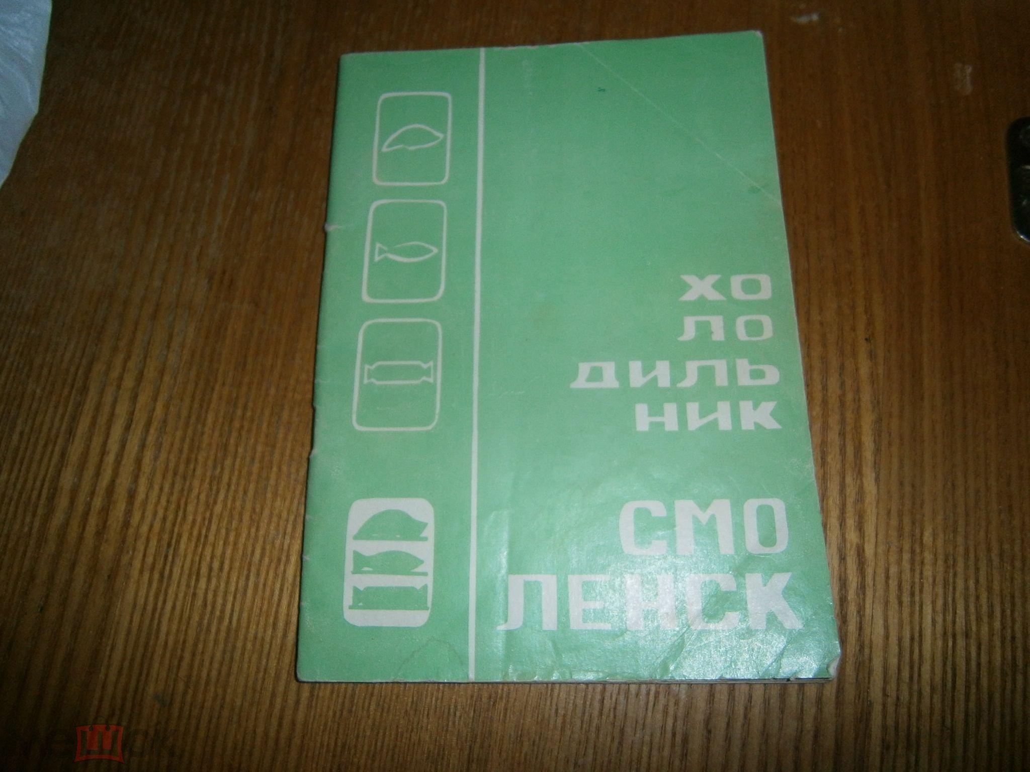 инструкция холодильник смоленск 3е