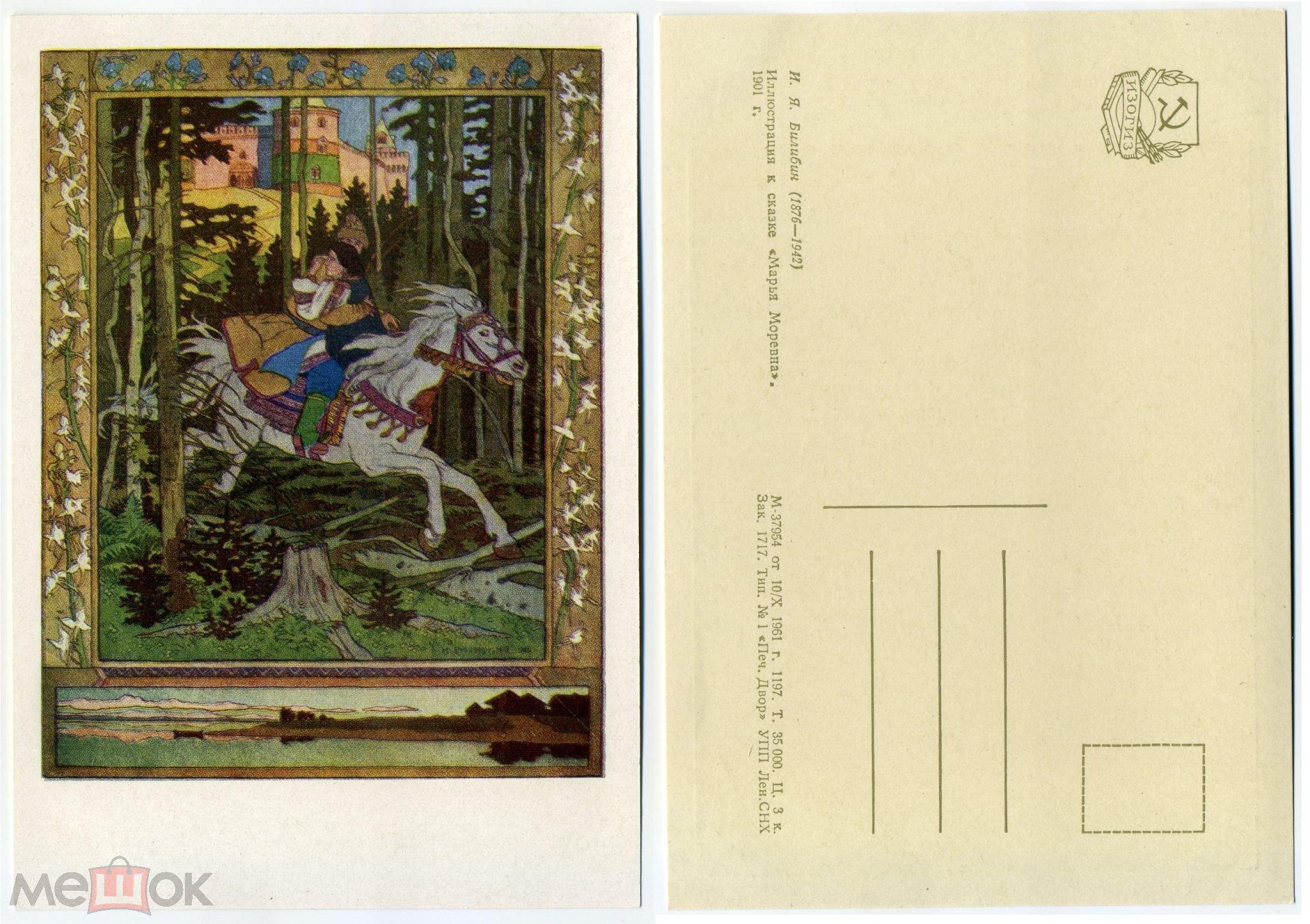Почтовые открытки билибина, радостного