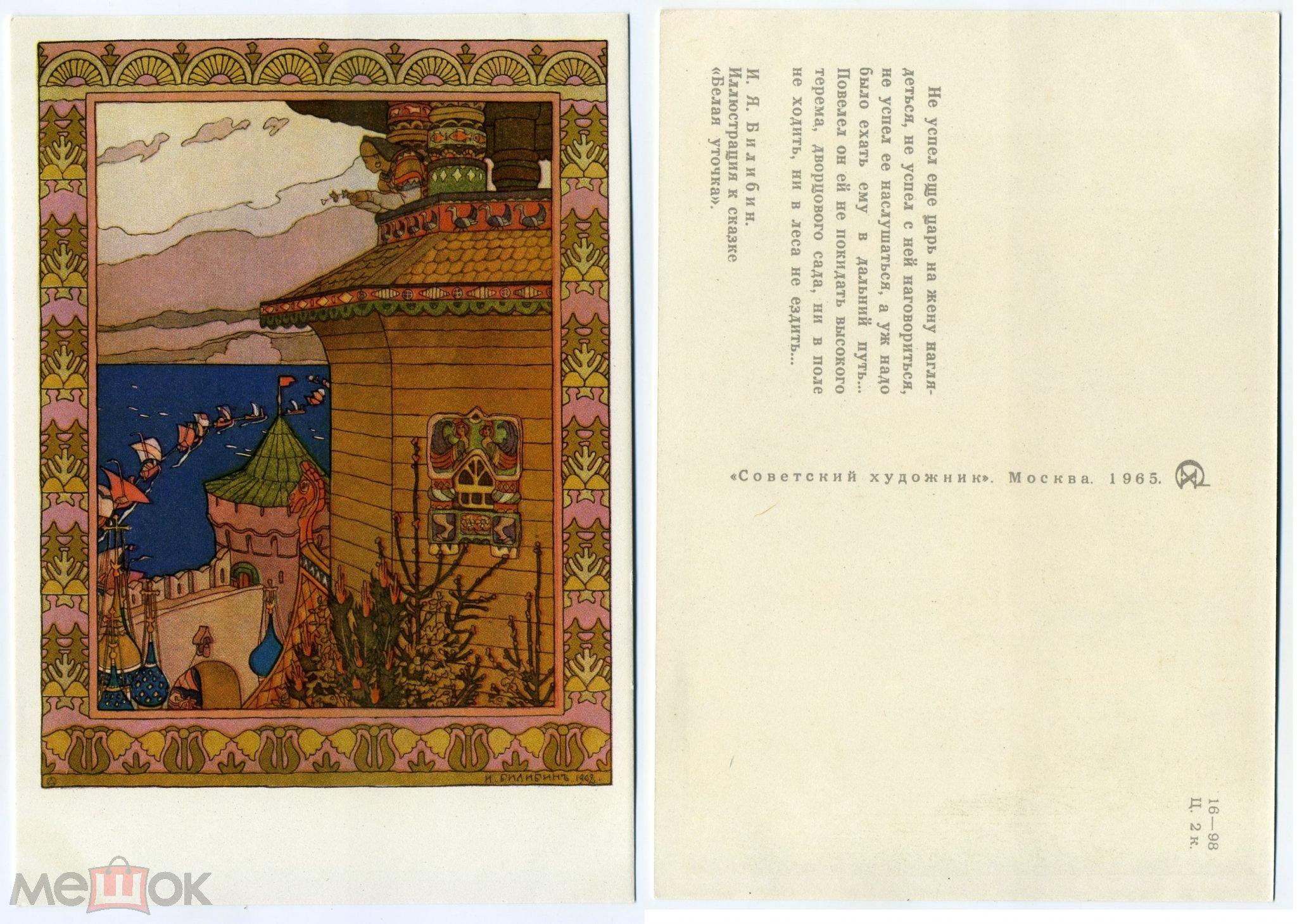Почтовые открытки билибина