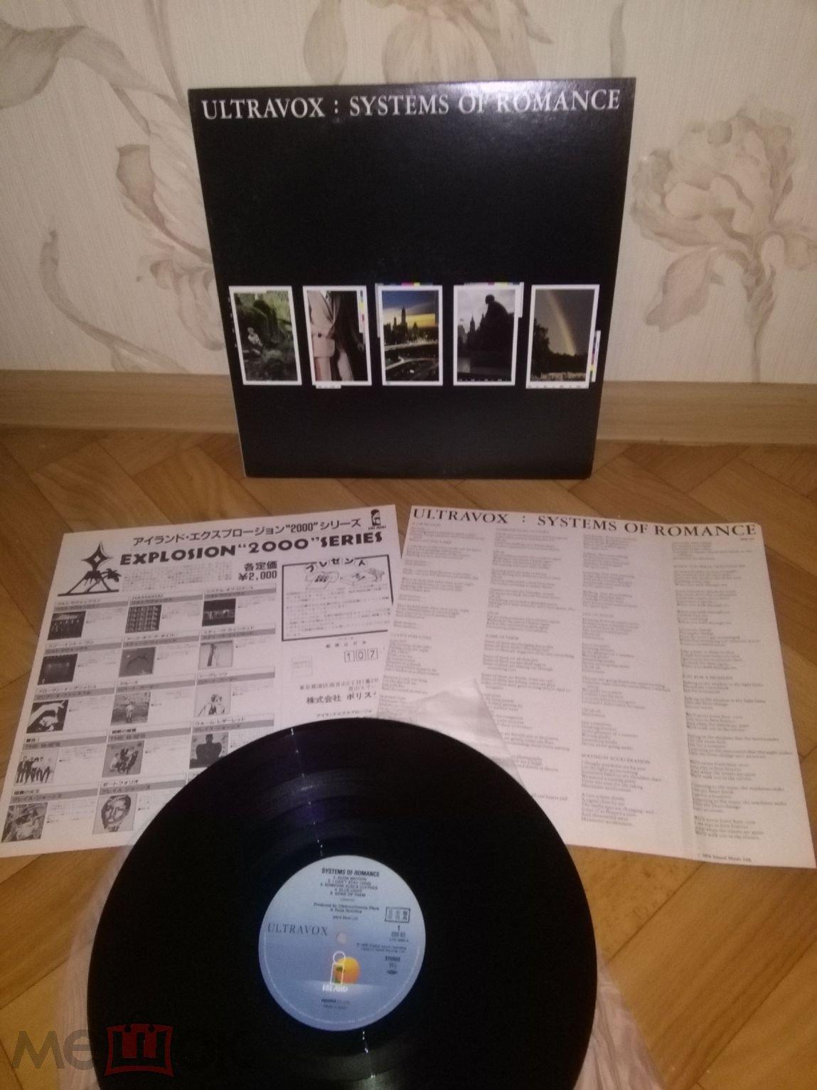 ULTRAVOX SYSTEMS OF ROMANCE JAPAN ISLAND LP