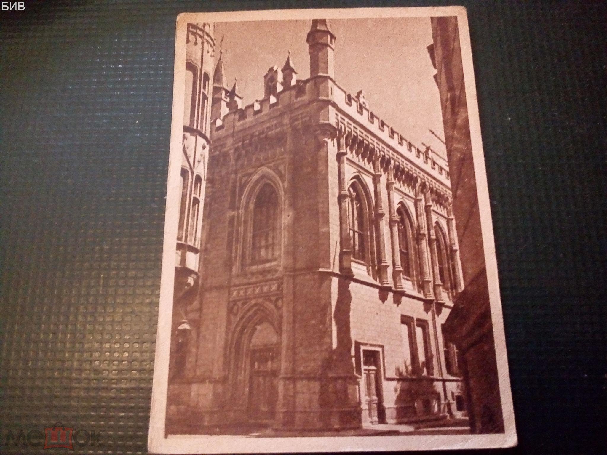 Открытки 1930-1940, надписью для
