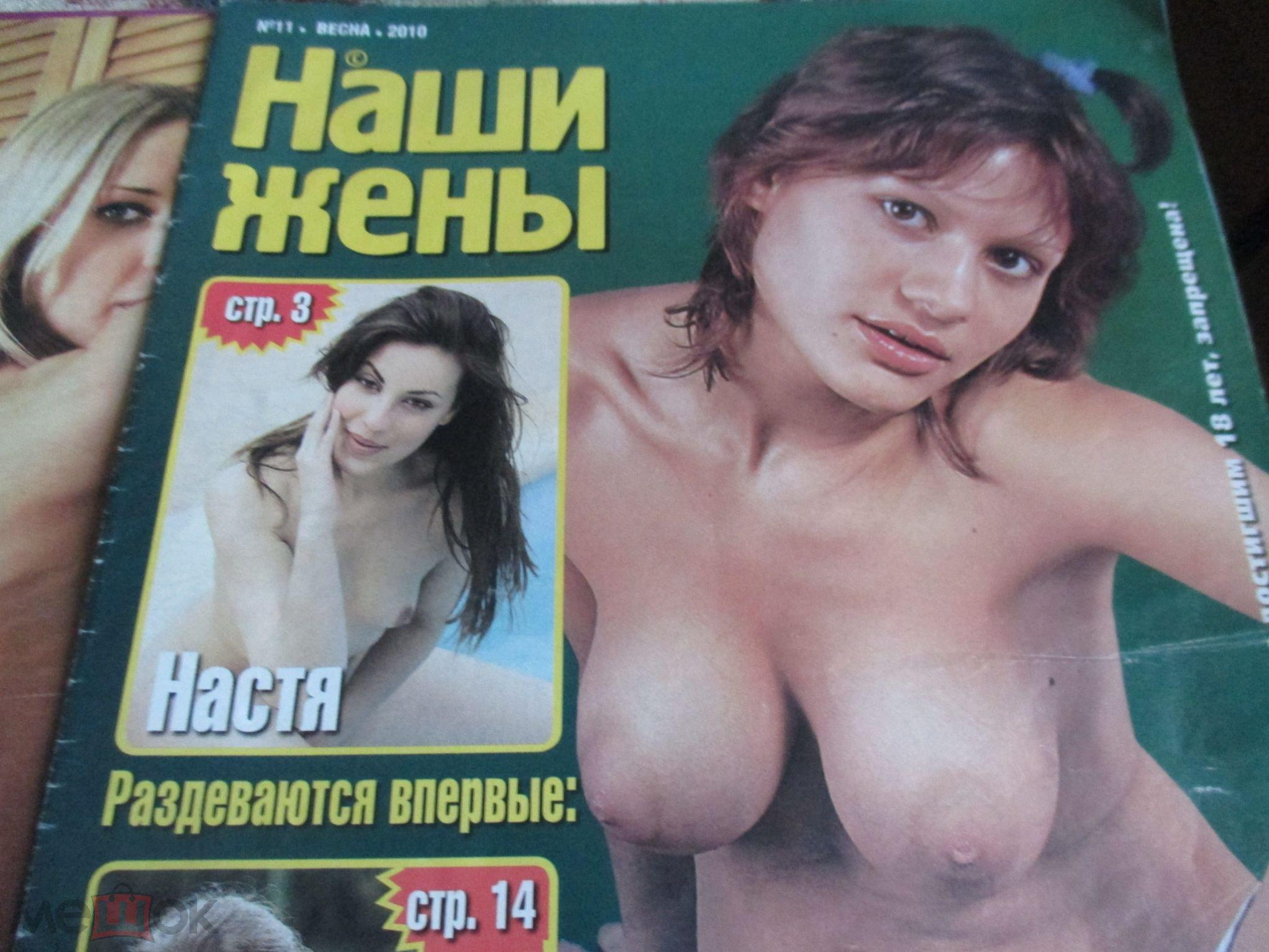 порно фото журнала наши жены пока никто