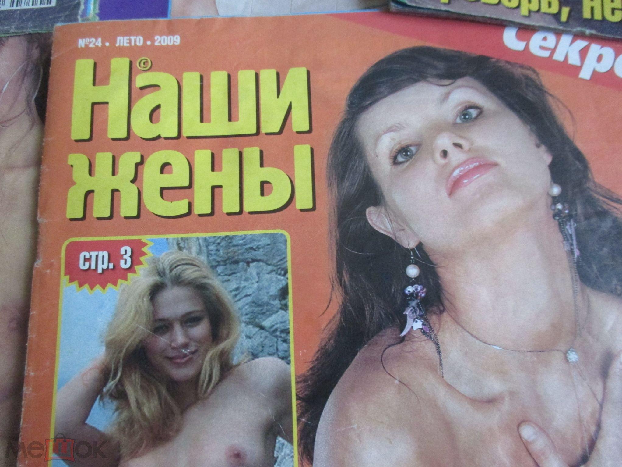 seksualnie-porno-zhurnal-nashi-zheni-foto