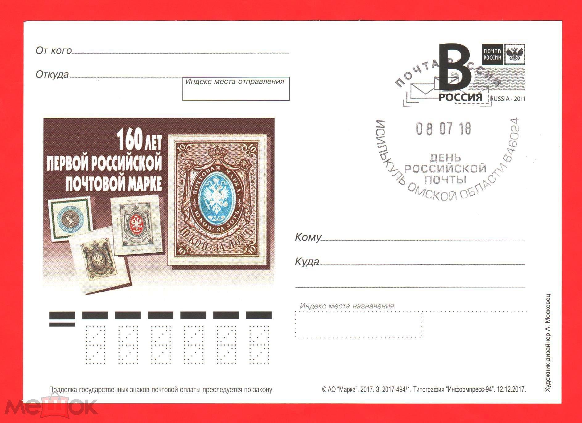Открытка днем, почта россии марки на открытку