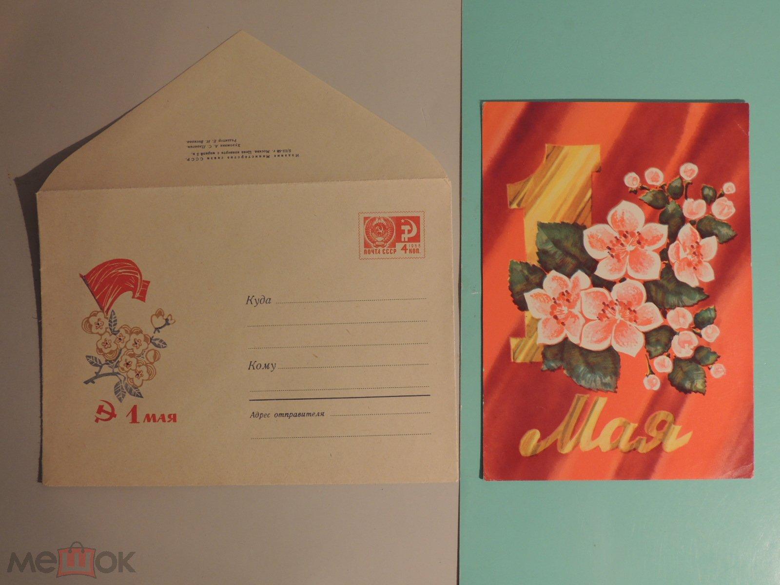 Животные едят, одна открытка два конверта