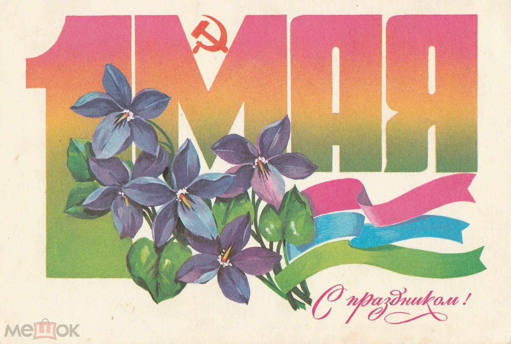 Поздравительная открытка к 1 из праздников, холодно