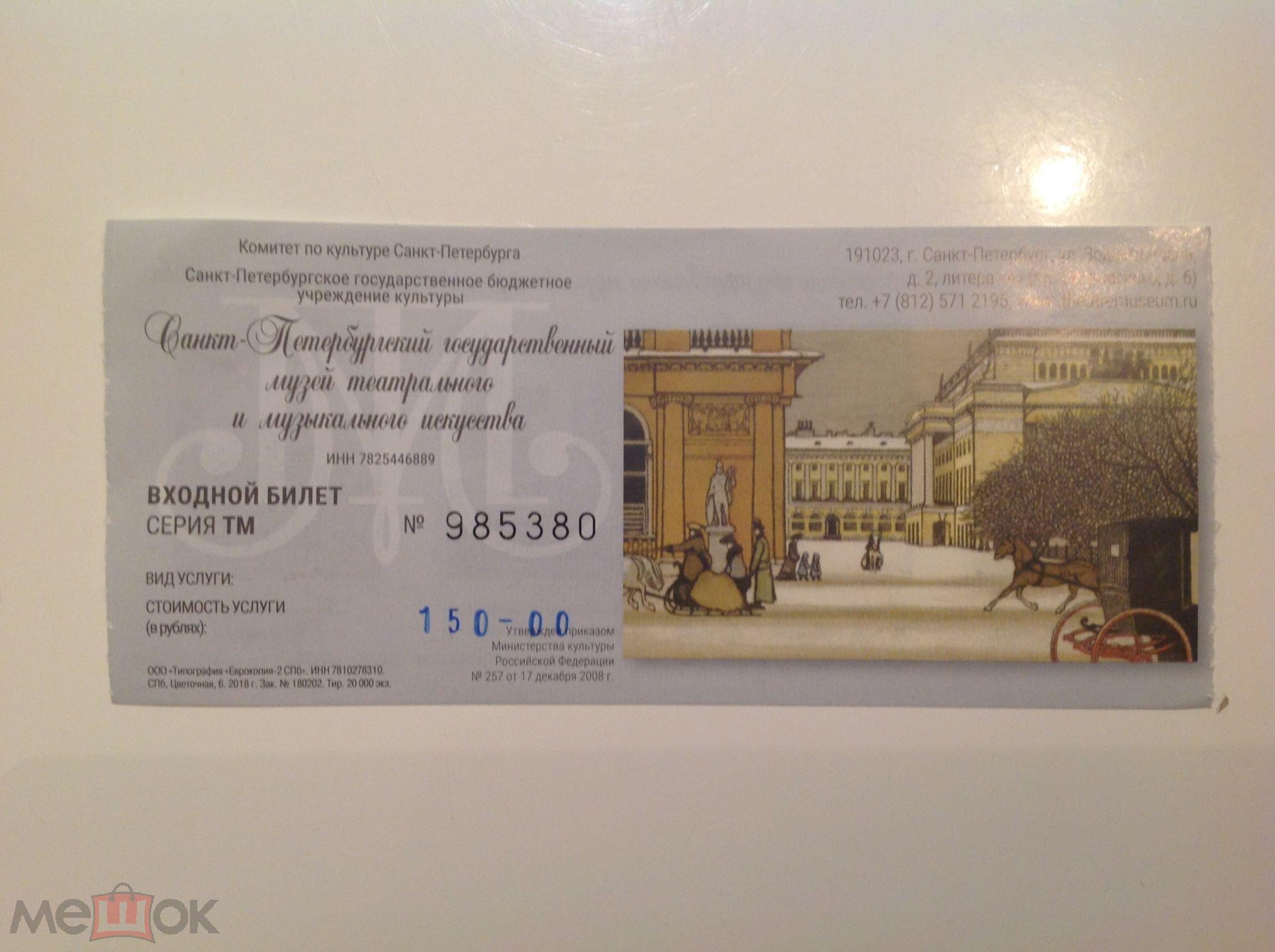Билет во все музеи петербурга билеты на концерты курган