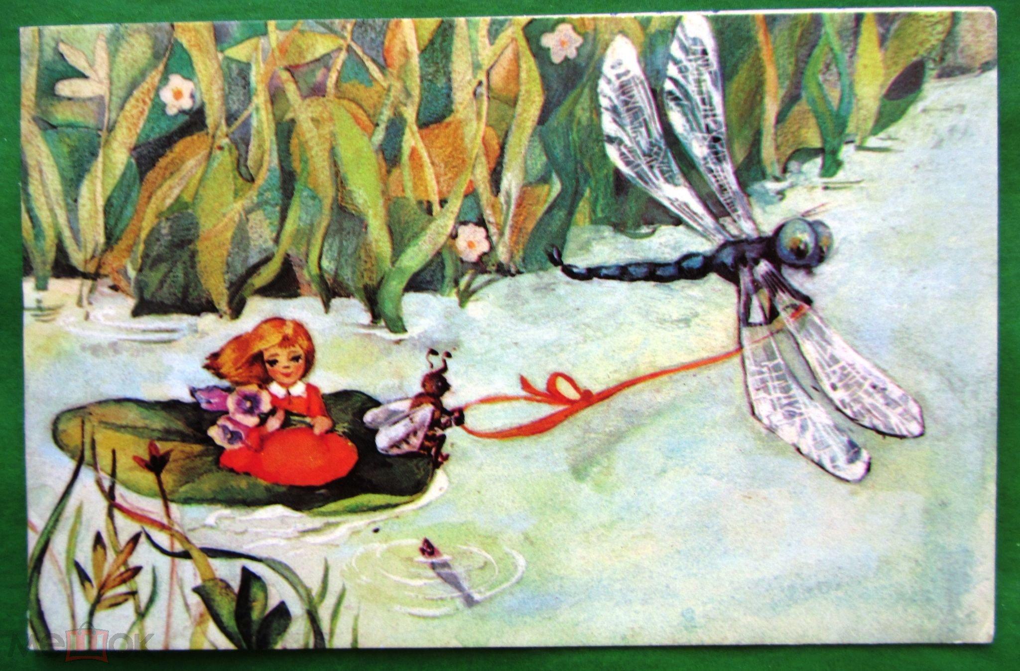 Детская открытка дюймовочка с днем рождения