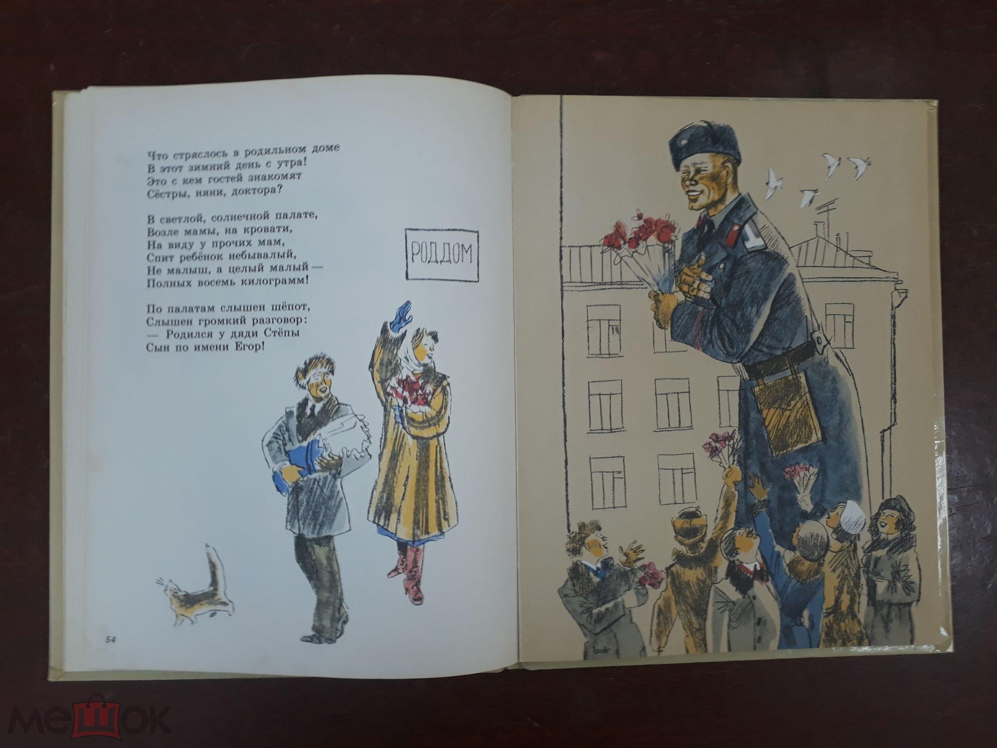 С.михалков открытка дядя степа