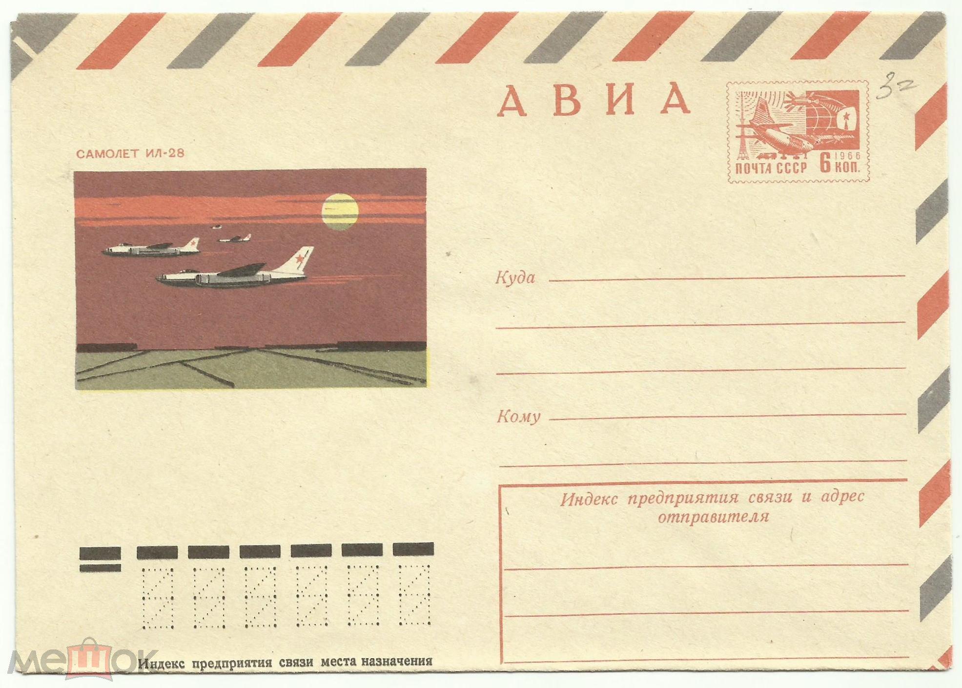 ХМК Самолет ИЛ-28 1974 г. худ.В.Колосков (1)