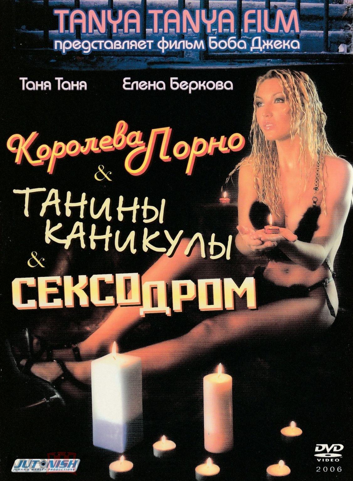 такой катастрофе фильм королева порно танины каникулы смотреть онлайн унитаз раковина