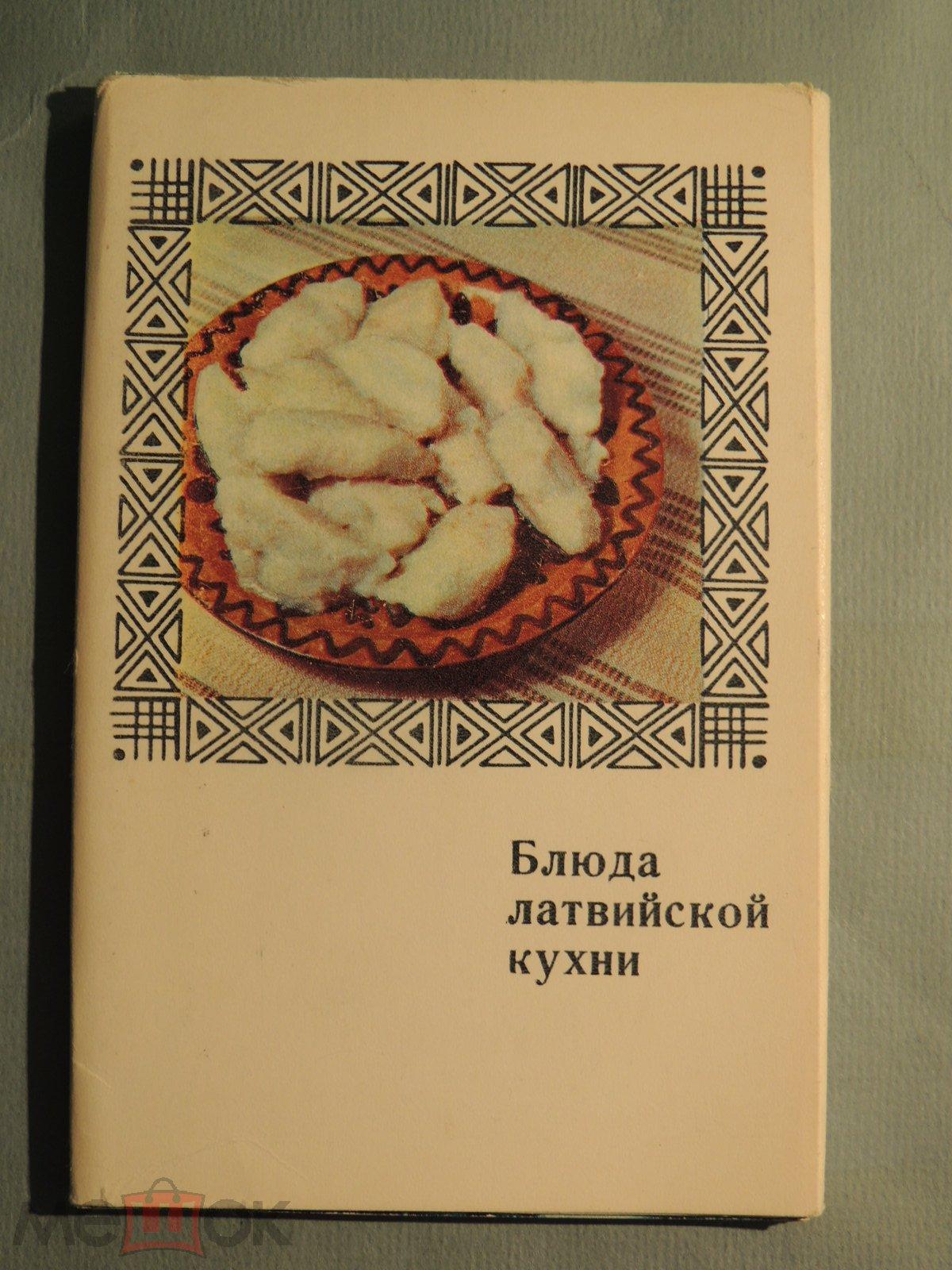 Блюда кухни комплект открыток