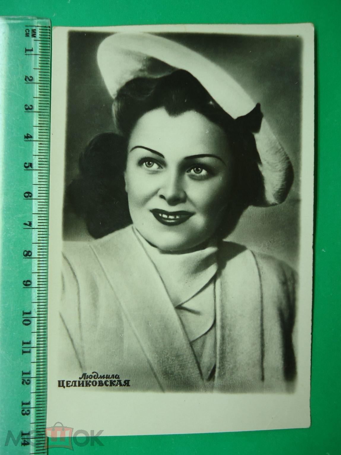 Артисты Актеры кино Людмила Целиковская 1953