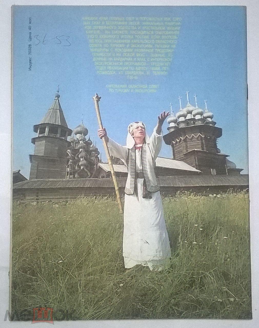 """Журнал """"ЗДОРОВЬЕ"""". № 1 / 1989 год"""