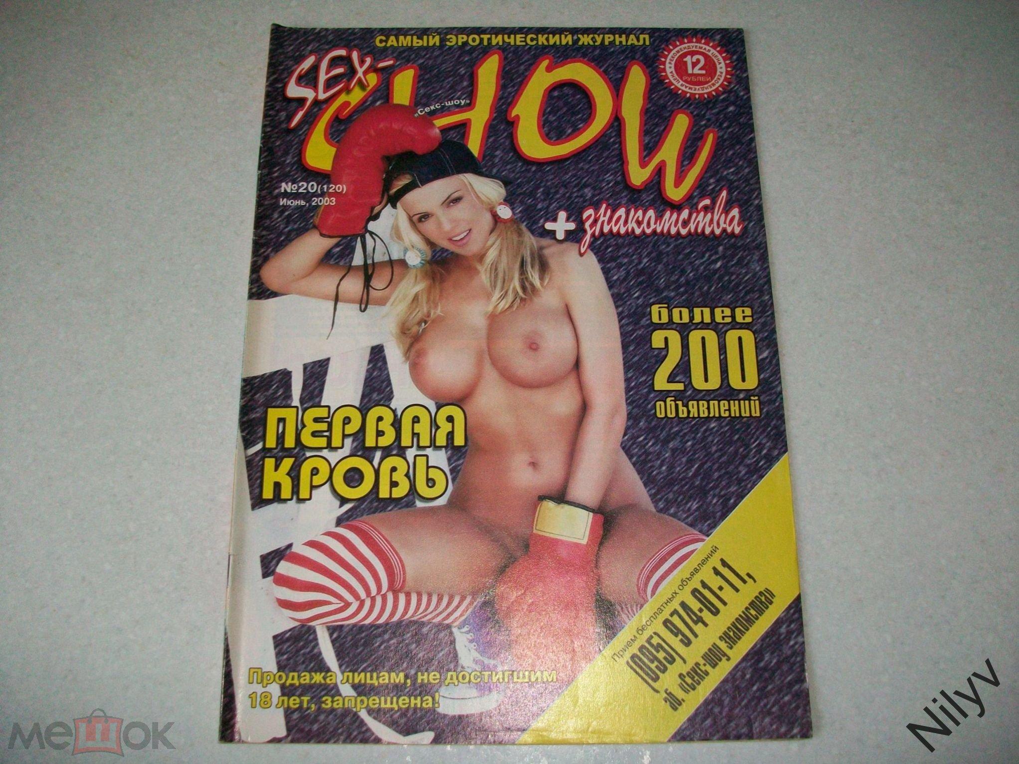 Смотреть журнал секс не для всех заласкал всю пизду