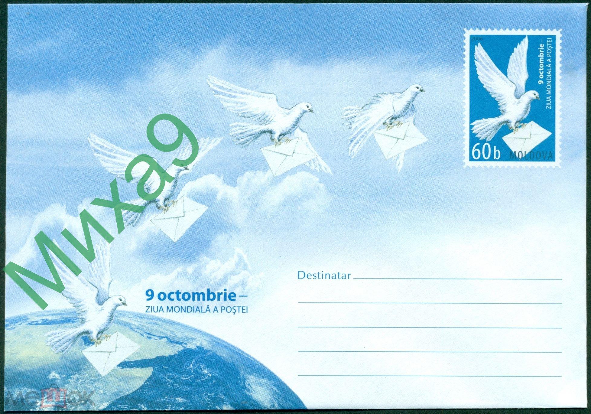 Открытки с почтовыми голубями, язык картинках