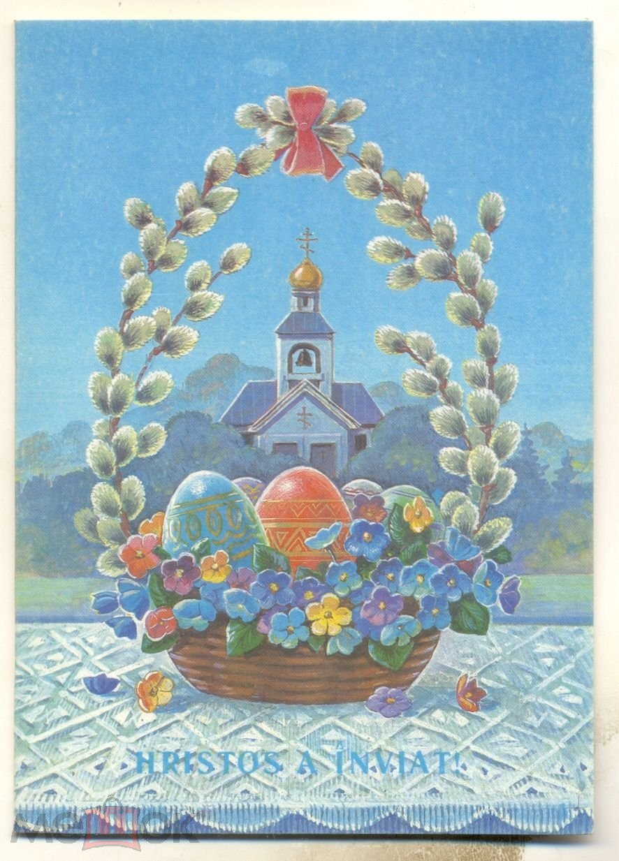 Надписью шапка, открытка храм пасха