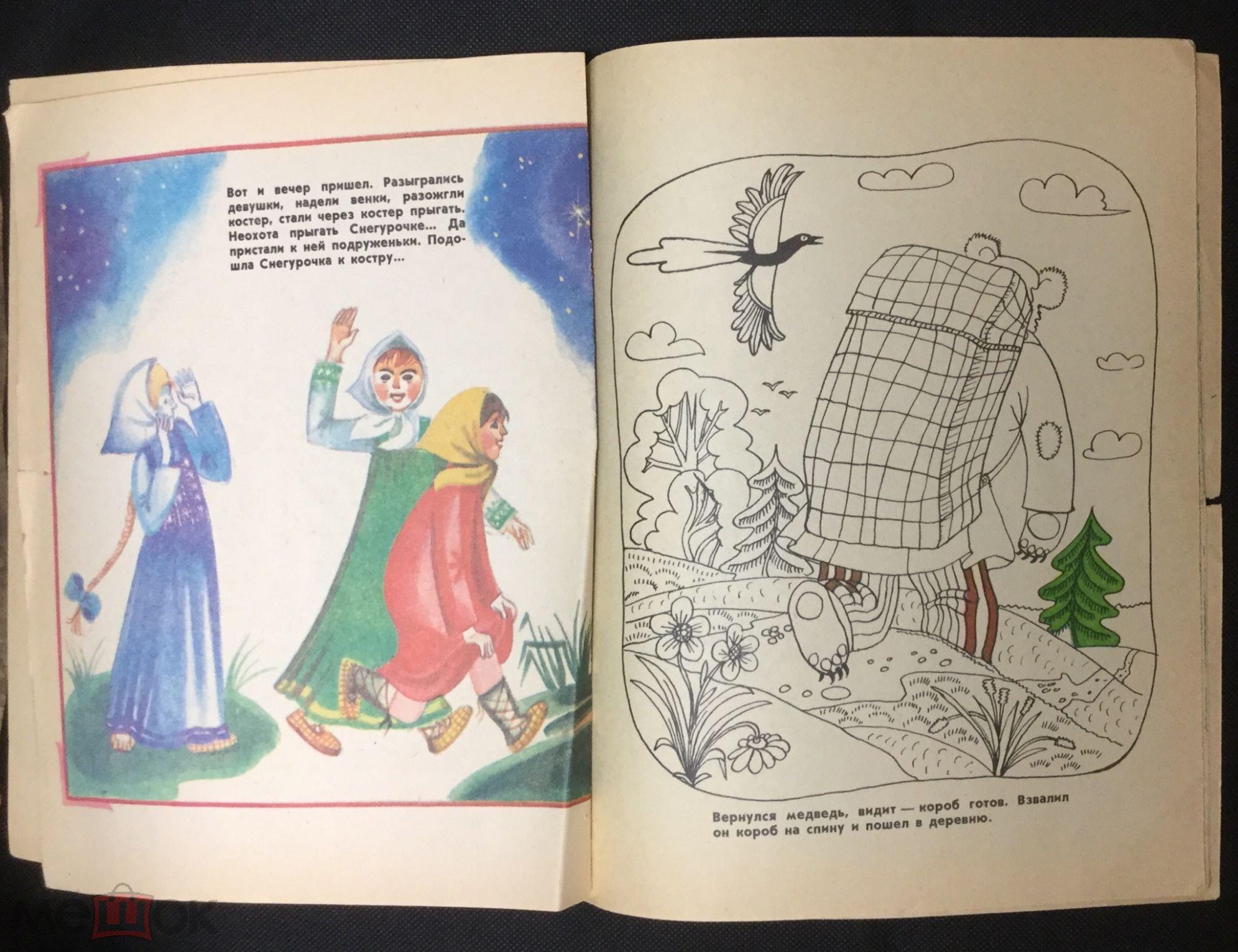 книжка раскраска снегурочка маша и медведь русские народные сказки 1989 г художник в губанов