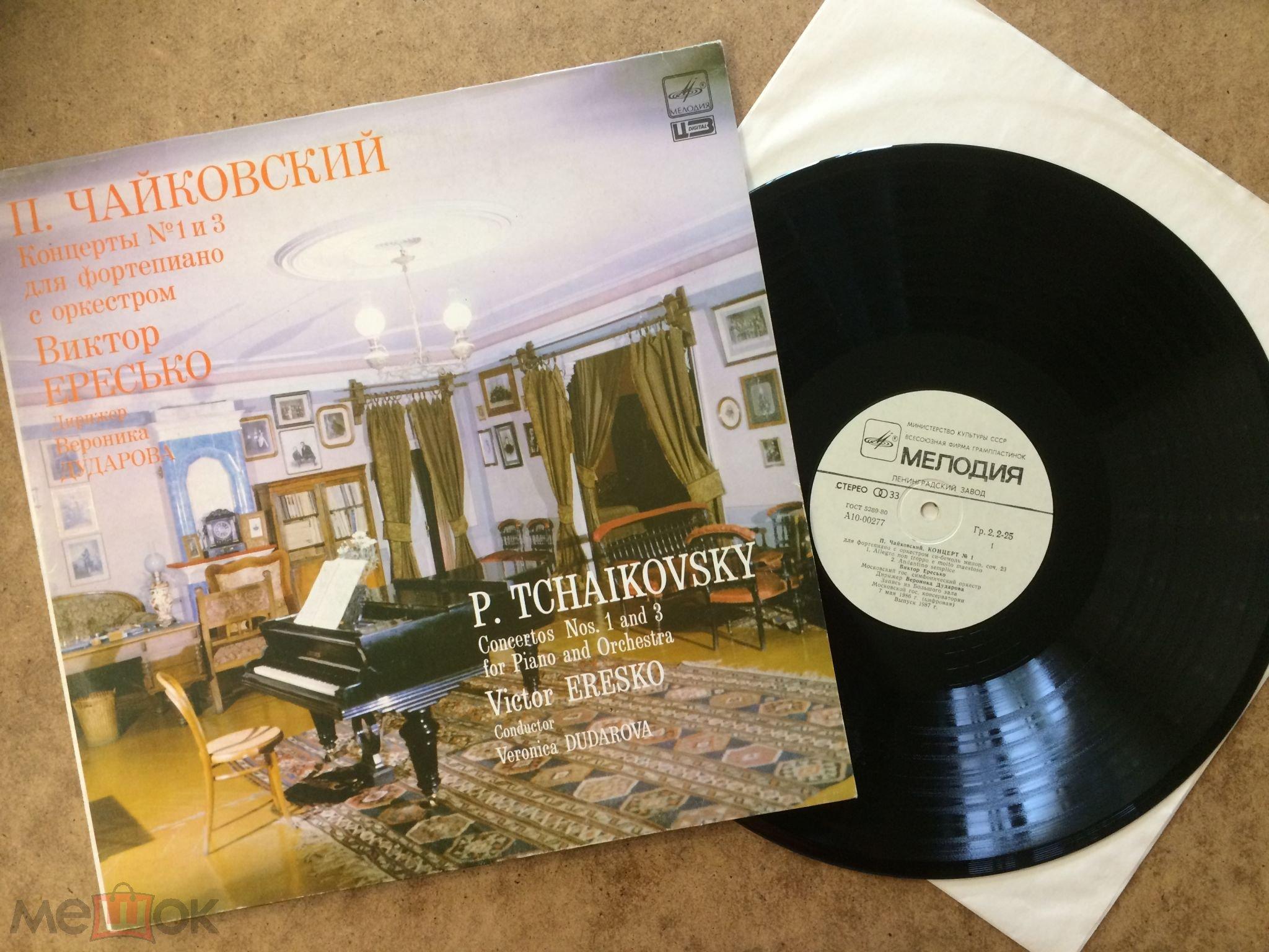 П.И .ЧАЙКОВСКИЙ -КОНЦЕРТЫ №1 и №3 / LP / EX+ / EX+